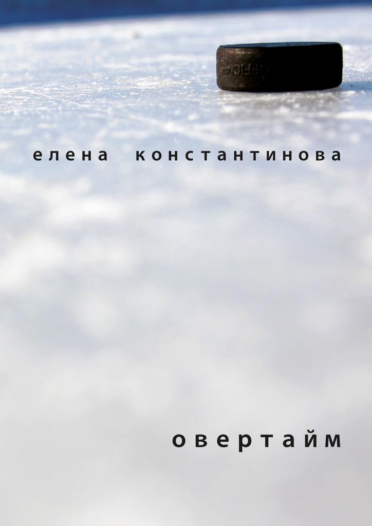 цена на Елена Николаевна Константинова Овертайм