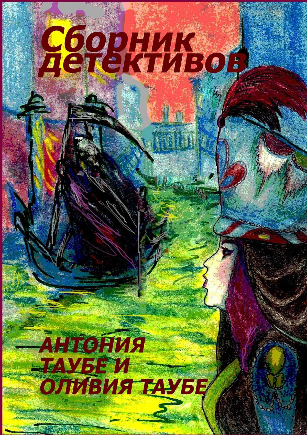 Антония Таубе Сборник детективов антония таубе убить археолога