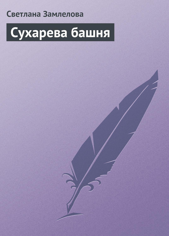 лучшая цена Светлана Замлелова Сухарева башня