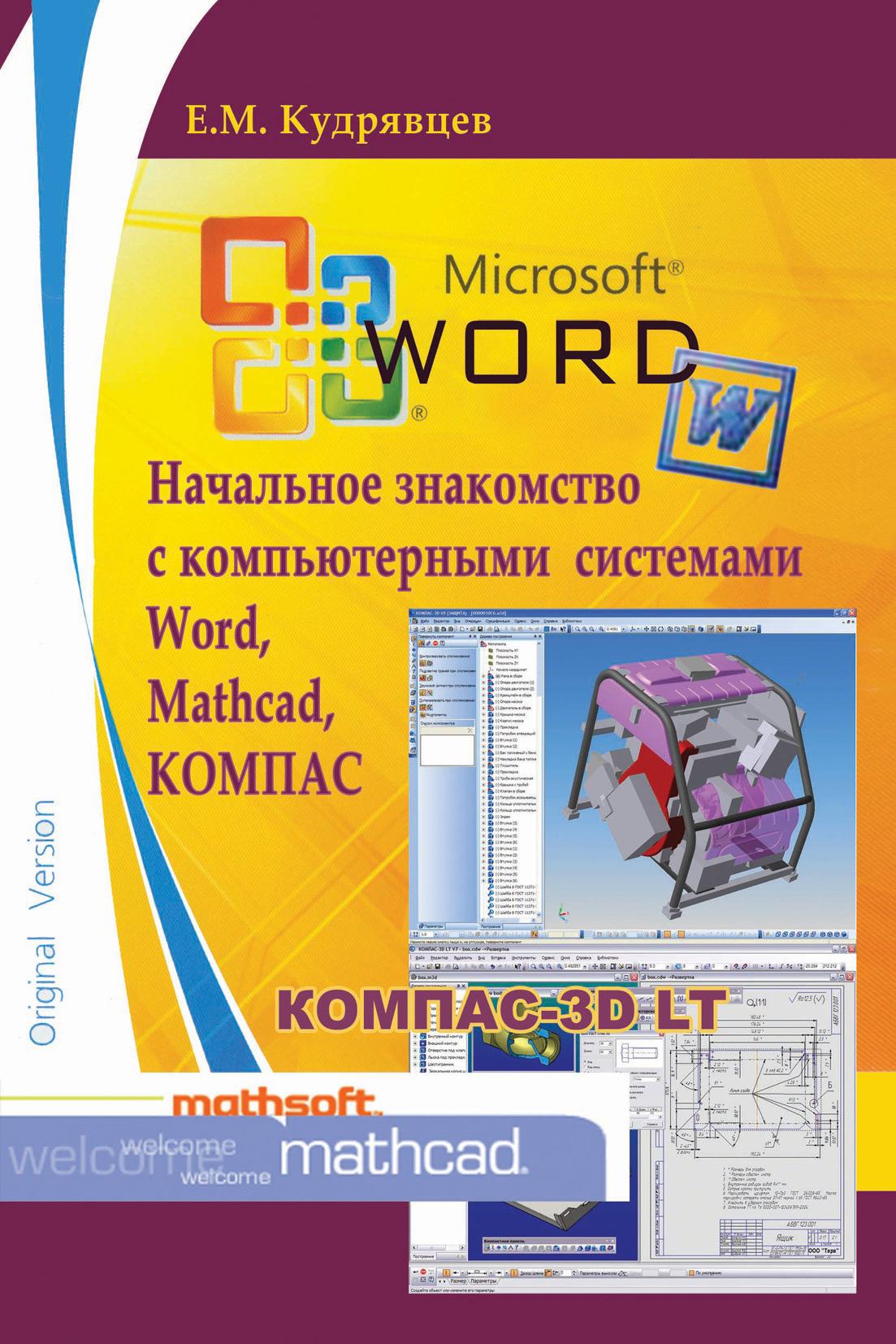 Е. М. Кудрявцев Начальное знакомство с компьютерными системами Word, Mathcad, КОМПАС