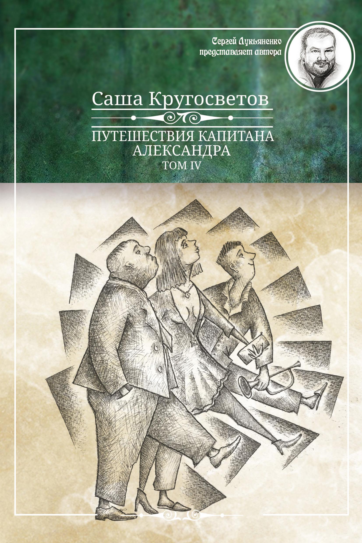 Саша Кругосветов Путешествия капитана Александра. Том 4