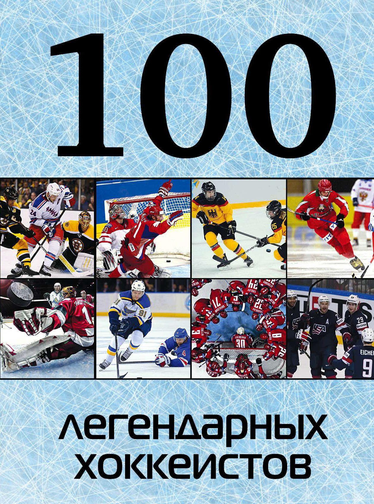 Отсутствует 100 легендарных хоккеистов отсутствует 100 легендарных предметов оружия
