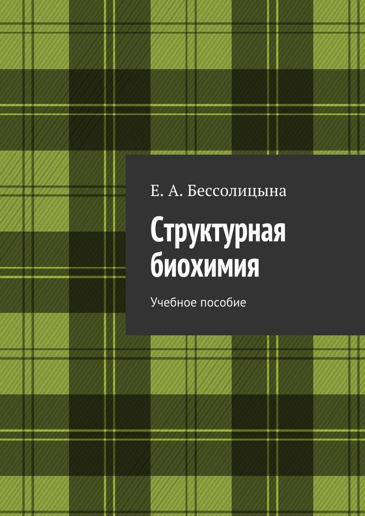 Е. А. Бессолицына Структурная биохимия цены онлайн