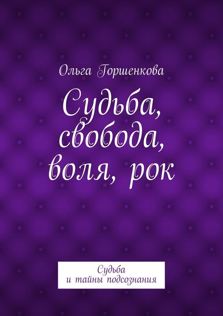 Ольга Ильинична Горшенкова Судьба, свобода, воля,рок. Судьба итайны подсознания
