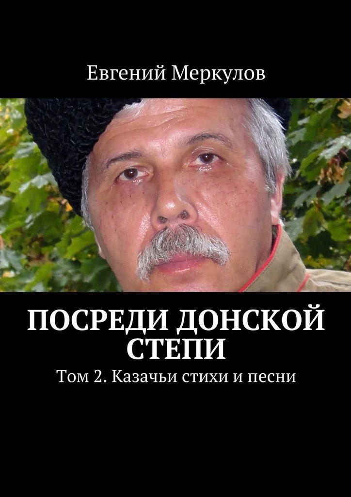 Евгений Меркулов Посреди донской степи валерий казаков линия листопада стихи