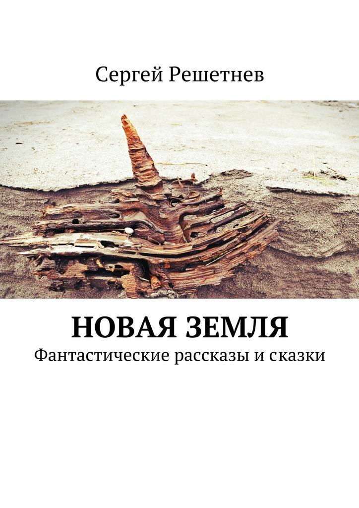 Сергей Решетнёв Новая Земля