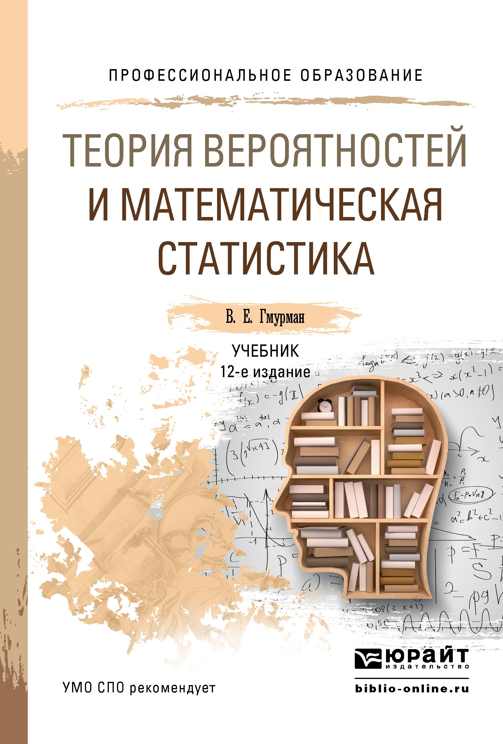 цены Владимир Ефимович Гмурман Теория вероятностей и математическая статистика 12-е изд. Учебник для СПО