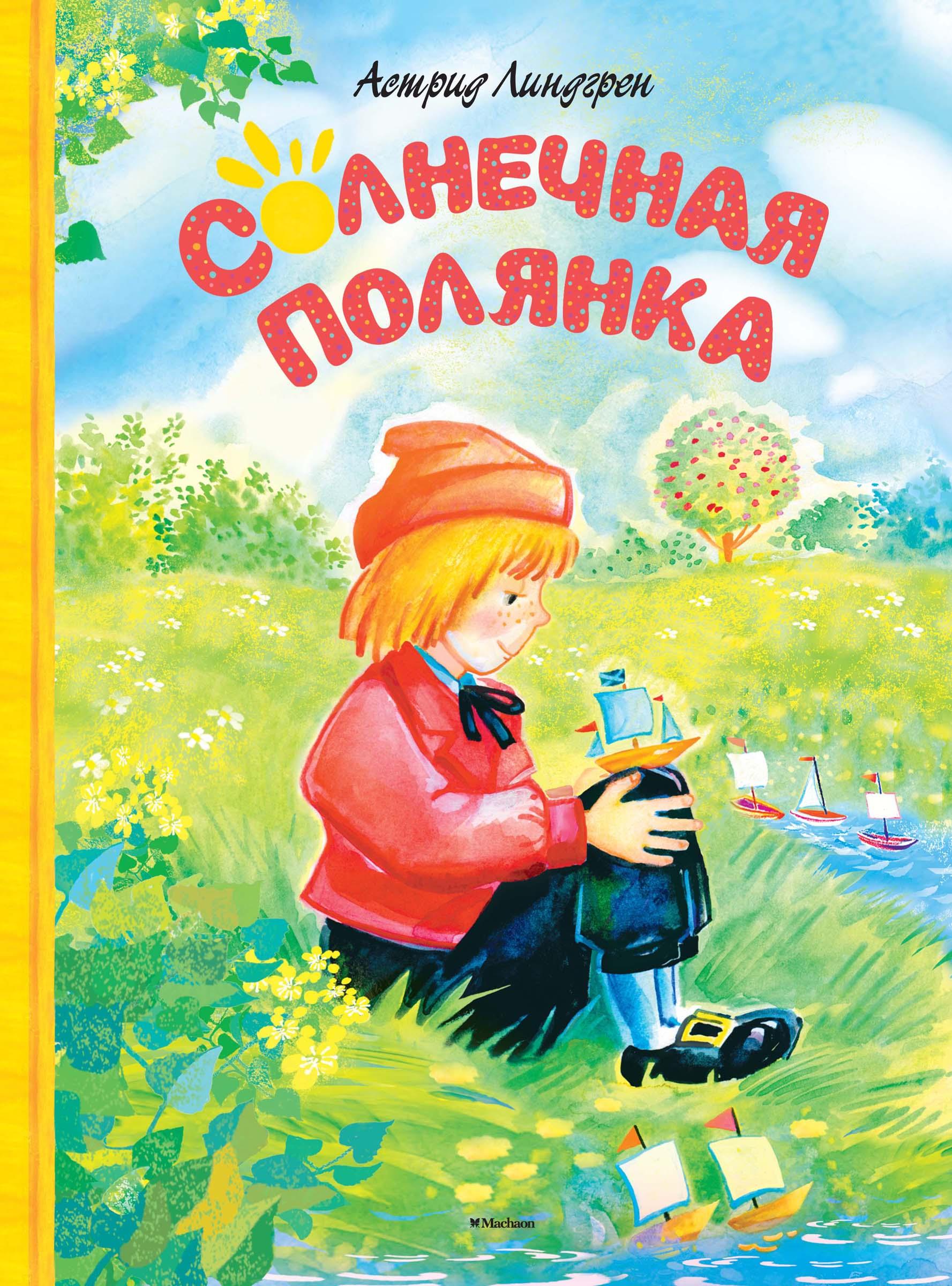 Астрид Линдгрен Солнечная Полянка (сборник) махаон сказки солнечная полянка а линдгрен