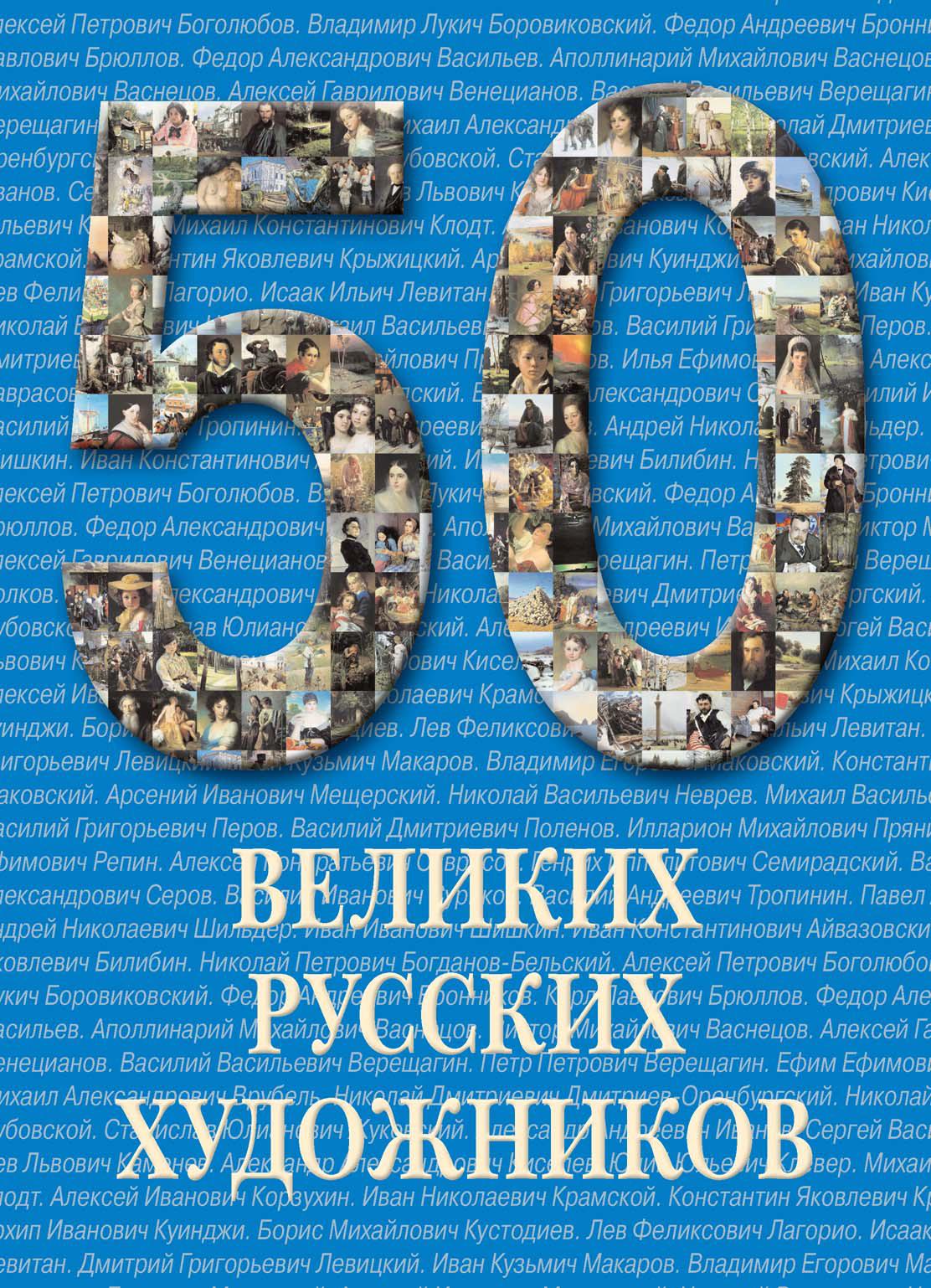 Юрий Астахов 50 великих русских художников цена