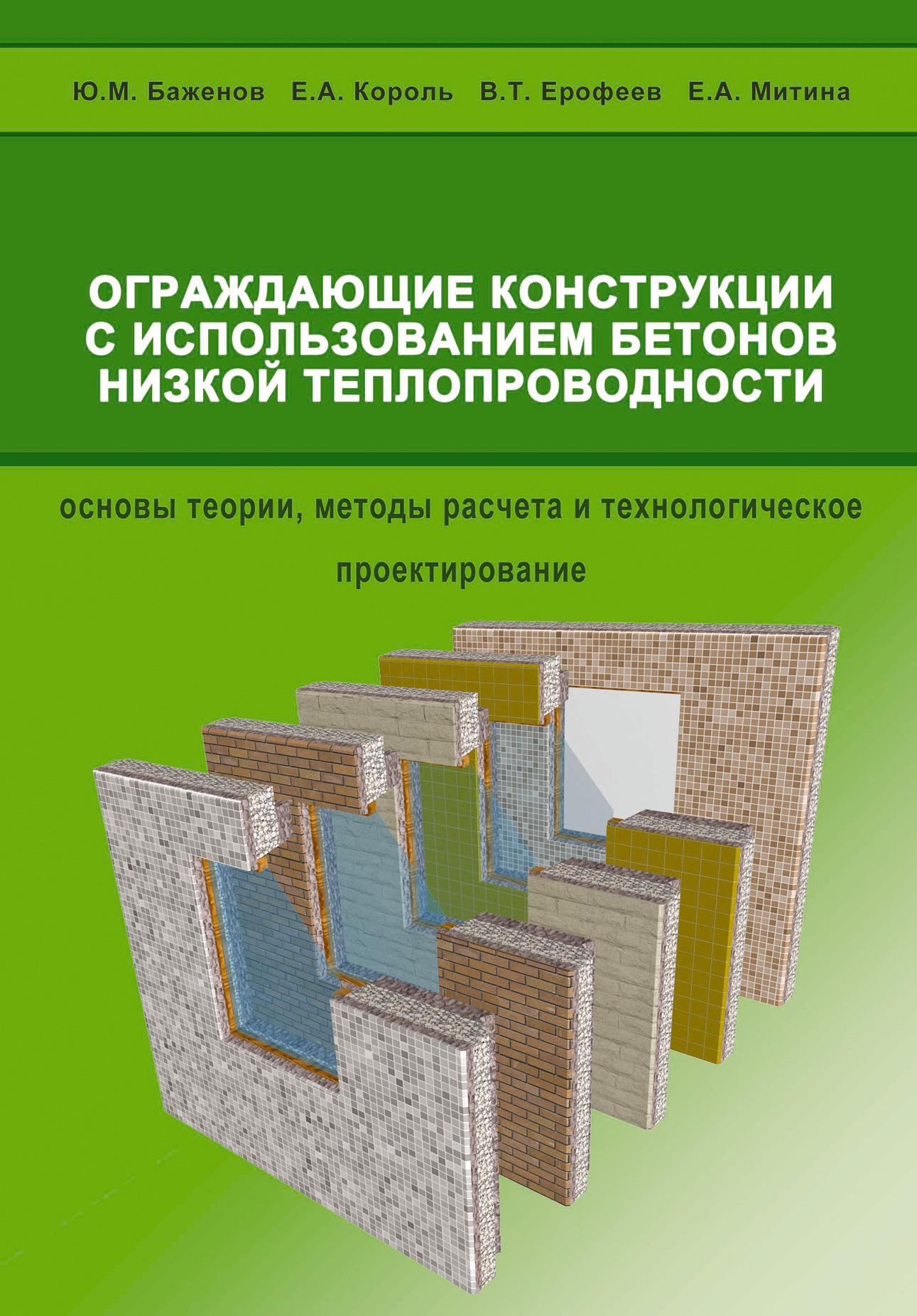 Е. А. Король Ограждающие конструкции с использованием бетонов низкой теплопроводности е а король ограждающие конструкции с использованием бетонов низкой теплопроводности