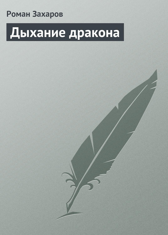 Роман Захаров Дыхание дракона роман захаров тайна джунглей
