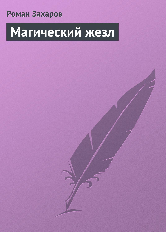 Роман Захаров Магический жезл роман захаров тайна джунглей