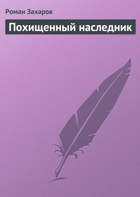 Роман Захаров Похищенный наследник роман захаров тайна джунглей