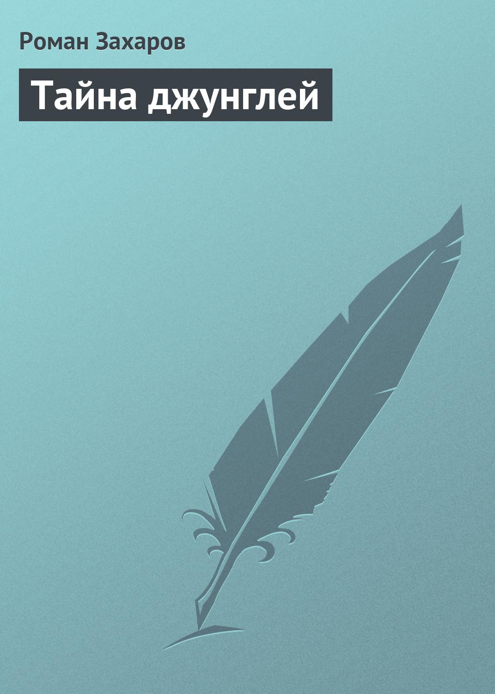 Роман Захаров Тайна джунглей роман захаров тайна джунглей