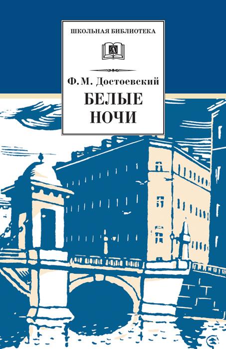 Федор Достоевский Белые ночи