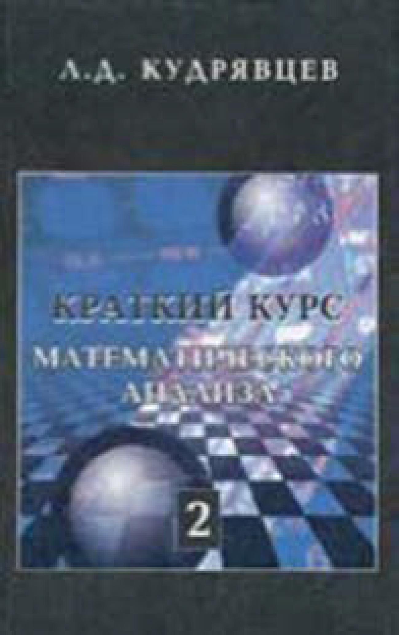 Лев Кудрявцев Краткий курс математического анализа. Том 2 б н делоне краткий курс математических машин