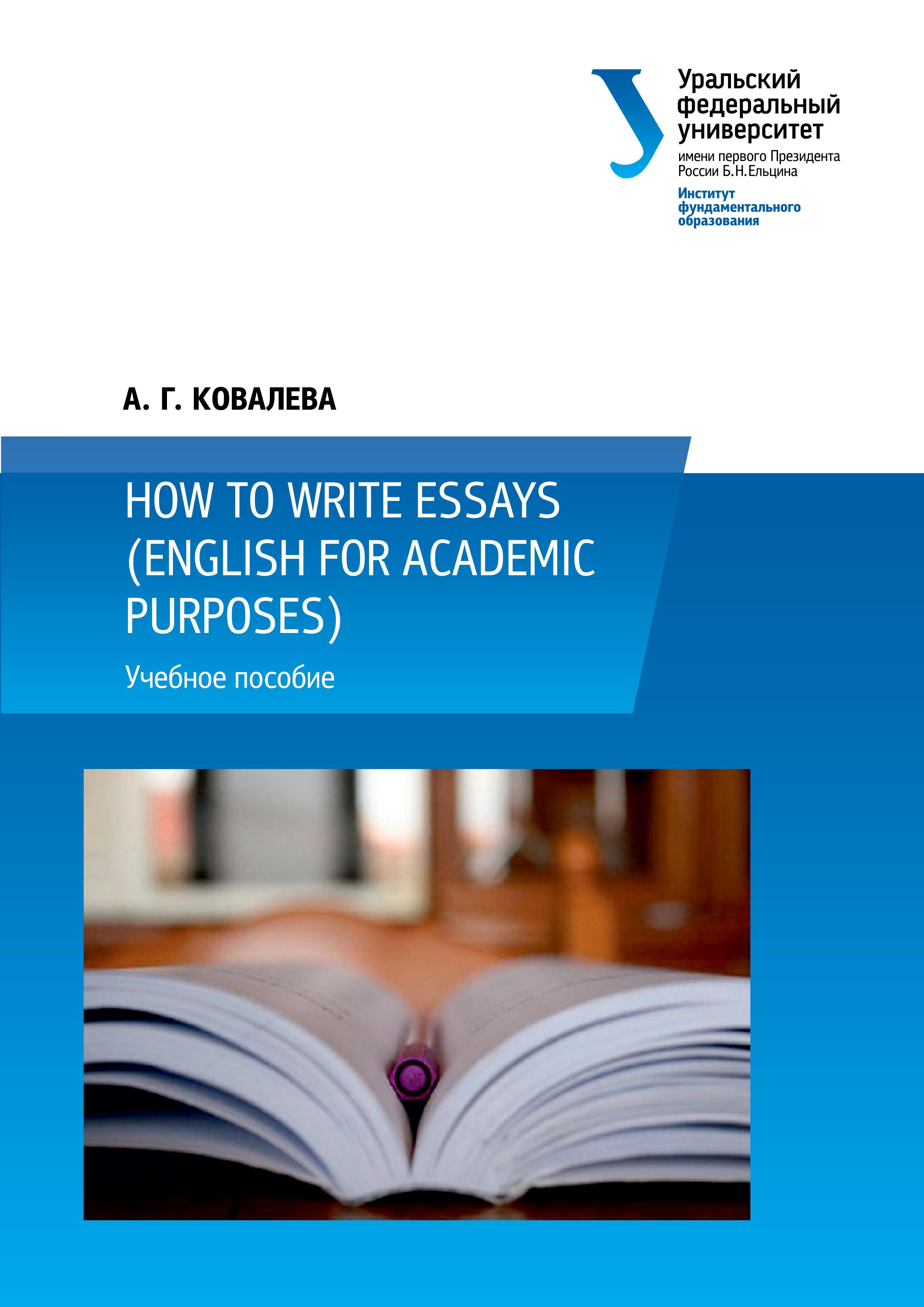 Александра Ковалева How to write essays (English for Academic Purposes)