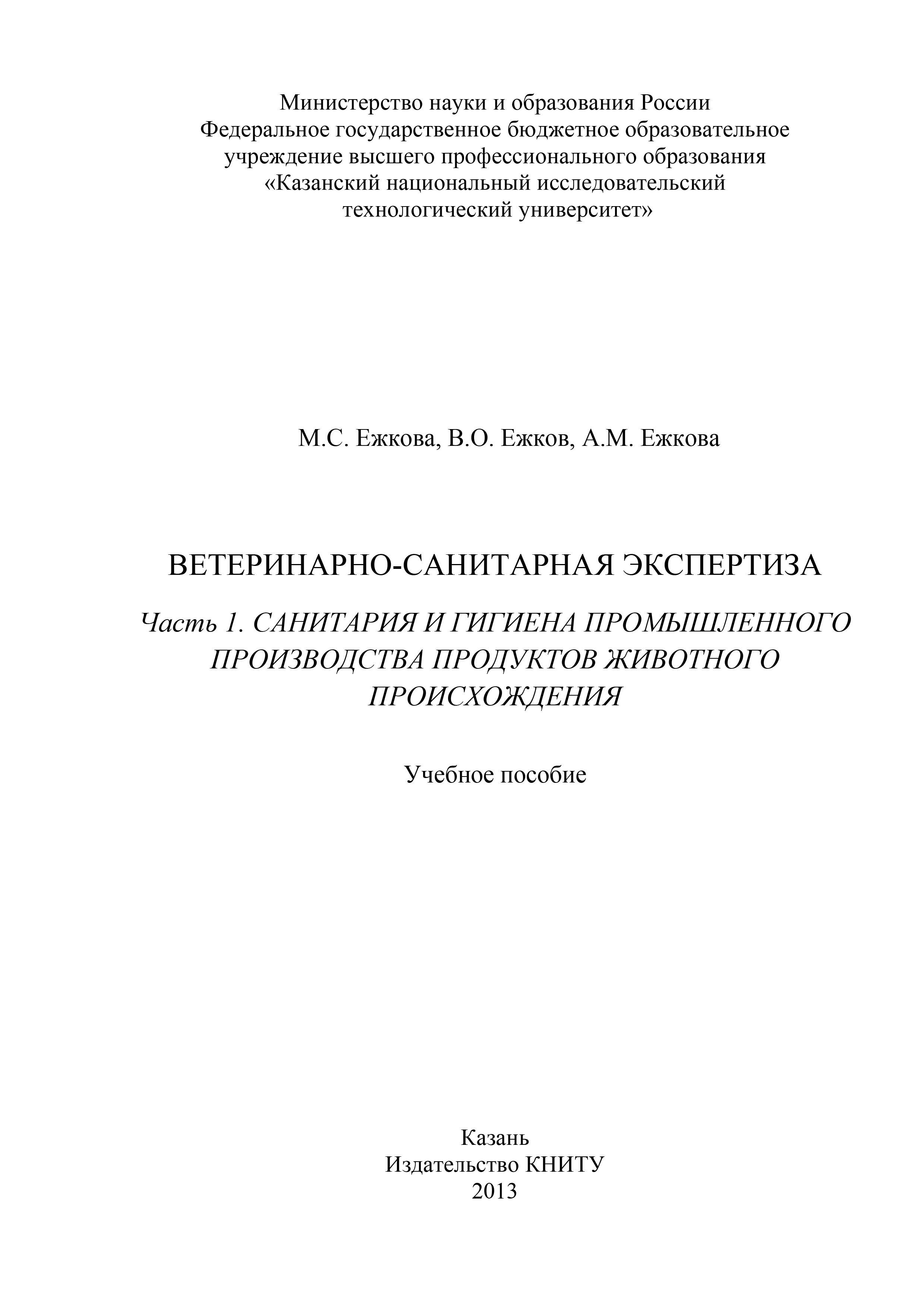 В. О. Ежков Ветеринарно-санитарная экспертиза. Часть 1. Санитария и гигиена промышленного производства продуктов животного происхождения