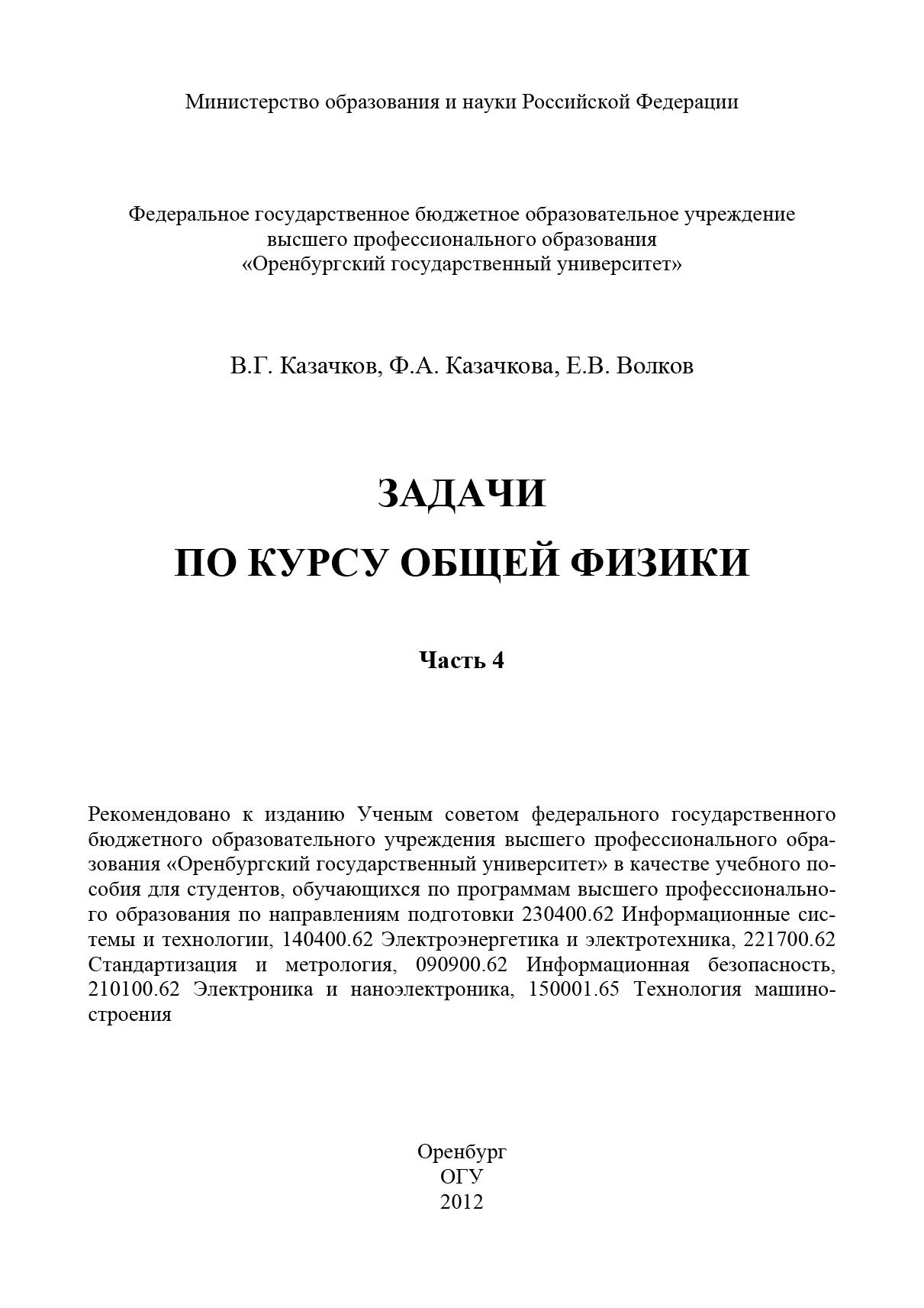 Е. В. Волков Задачи по курсу общей физики. Часть 4 а в бармасов в е холмогоров курс общей физики для природопользователей механика