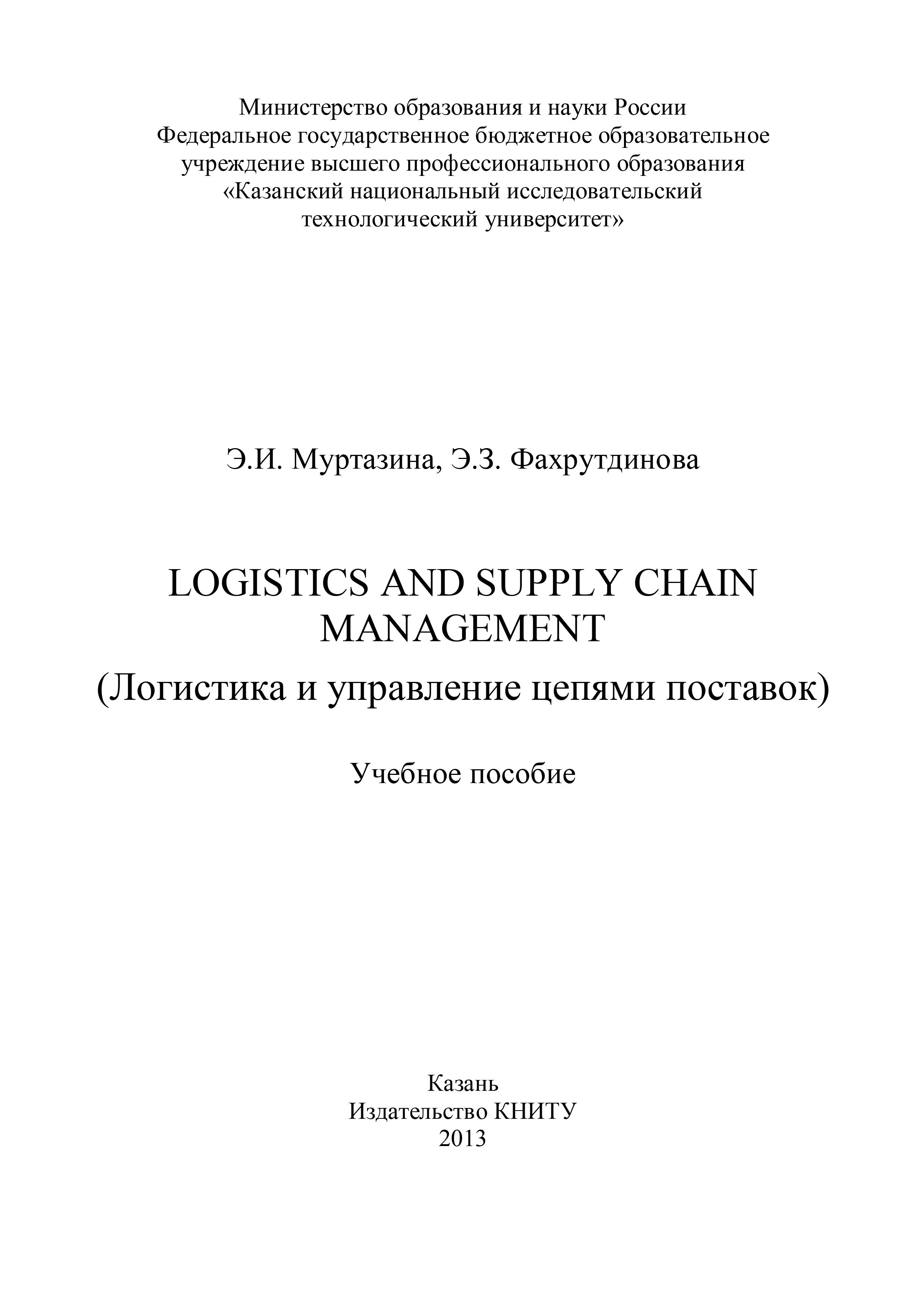 Э. И. Муртазина Logistics and Supply Chain Management (Логистика и управление цепями поставок) все цены