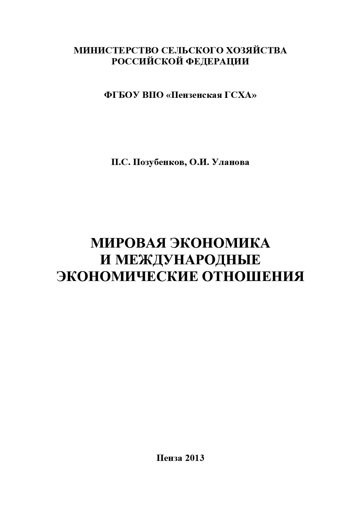 П. С. Позубенков Мировая экономика и международные экономические отношения научная литература как источник специальных знаний