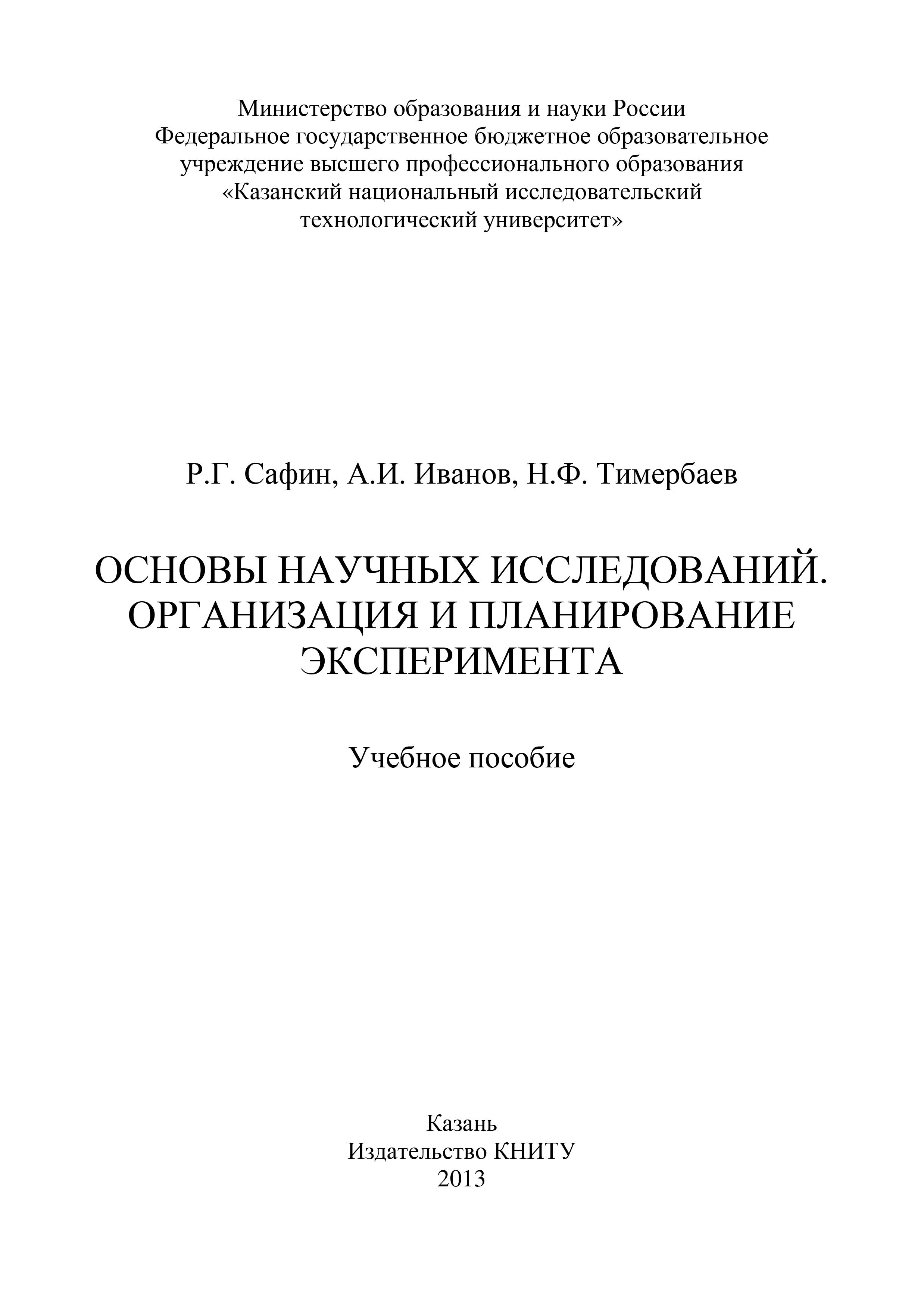 А. И. Иванов Основы научных исследований. Организация и планирование эксперимента
