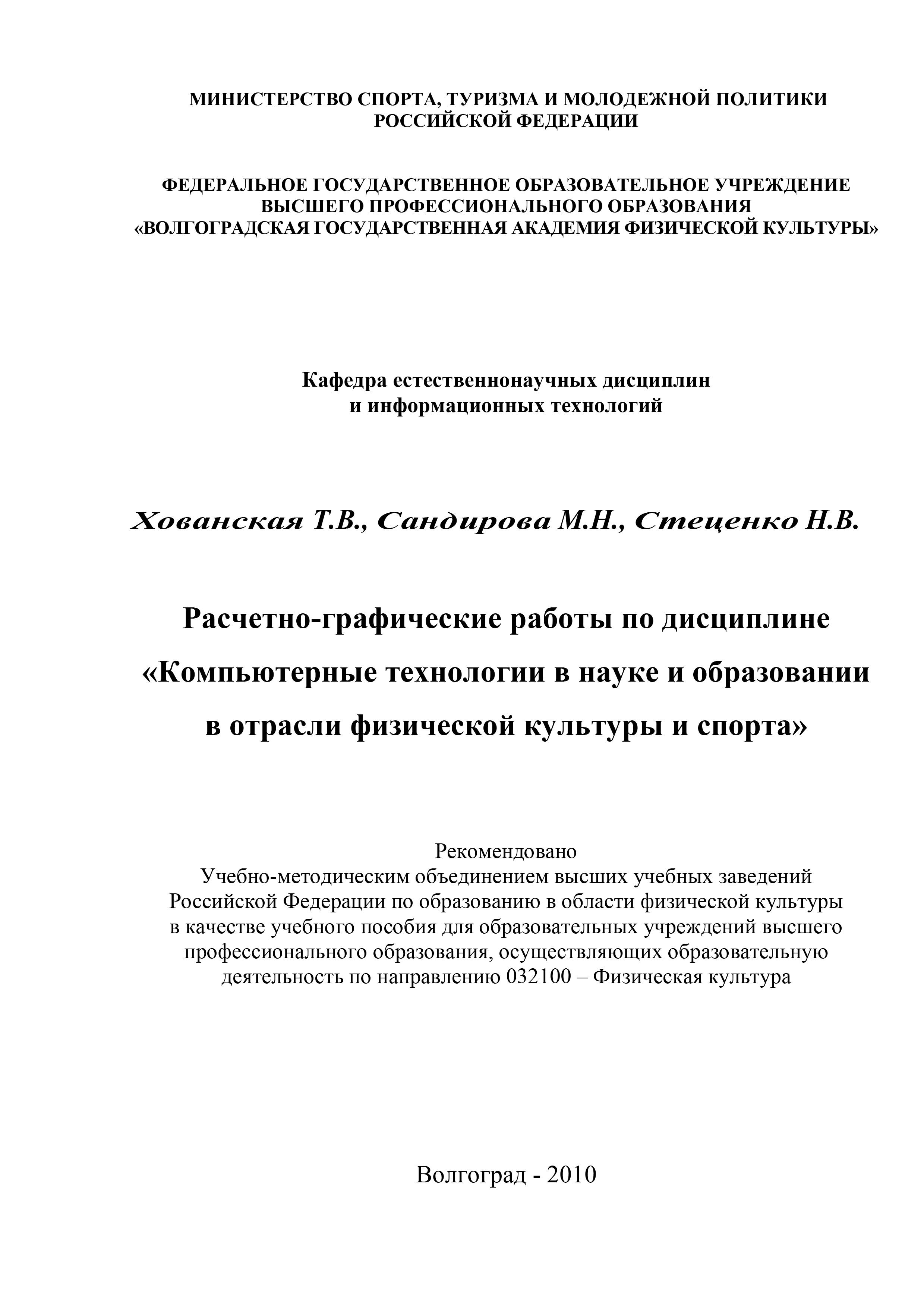 М. Н. Сандирова Расчетно-графические работы по дисциплине «Компьютерные технологии в науке и образовании в отрасли физической культуры и спорта» компьютерные аксессуары oem 5pcs ipad wifi 3g gps
