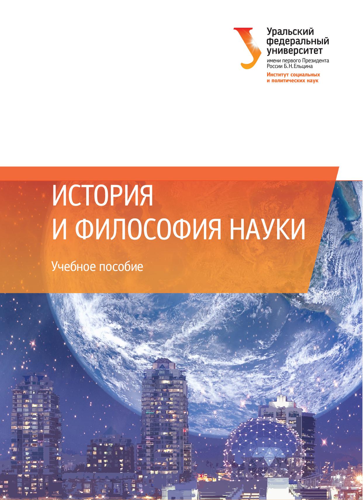Елена Стародубцева История и философия науки the rainbow feather