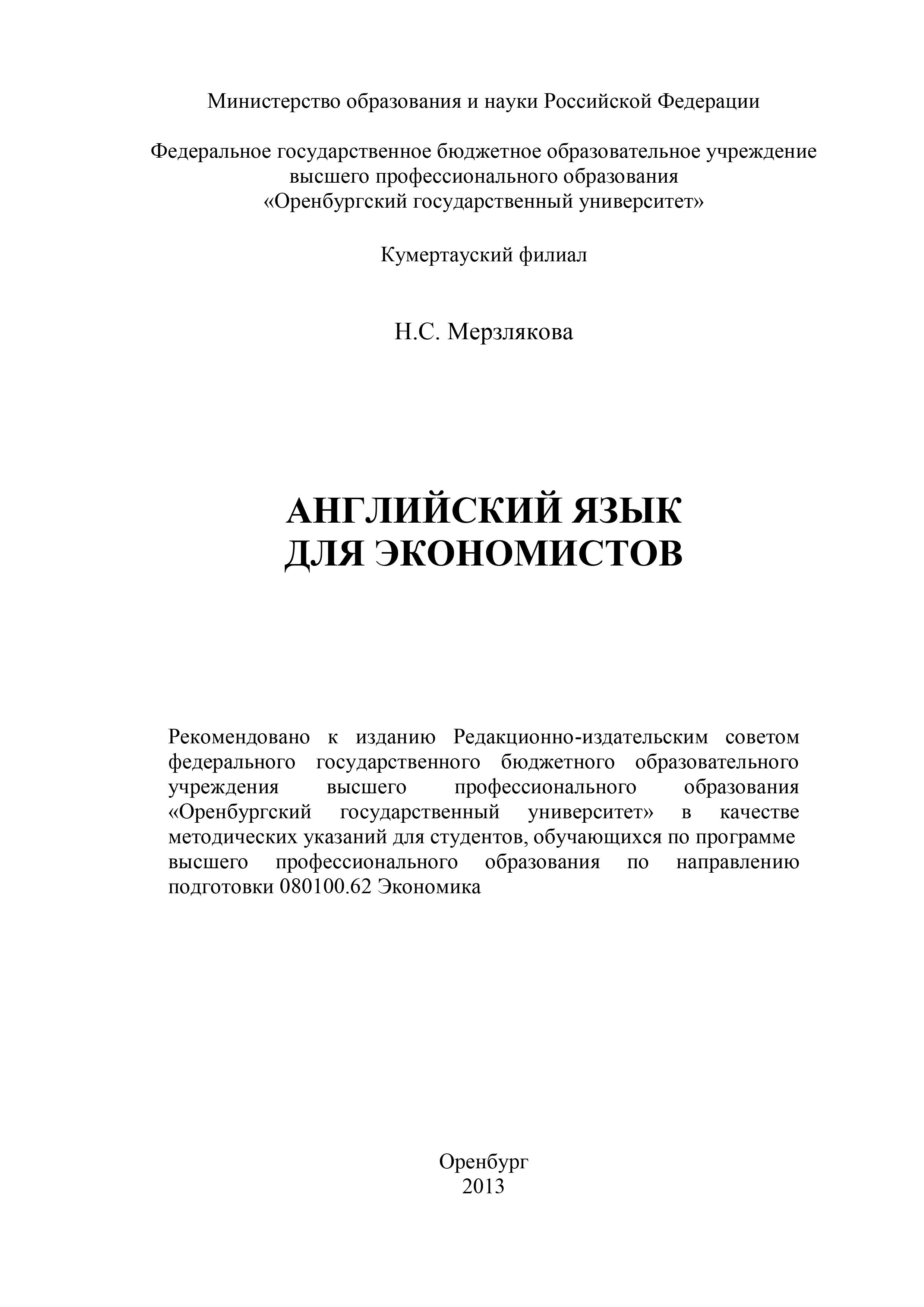Н. Мерзлякова Английский язык для экономистов