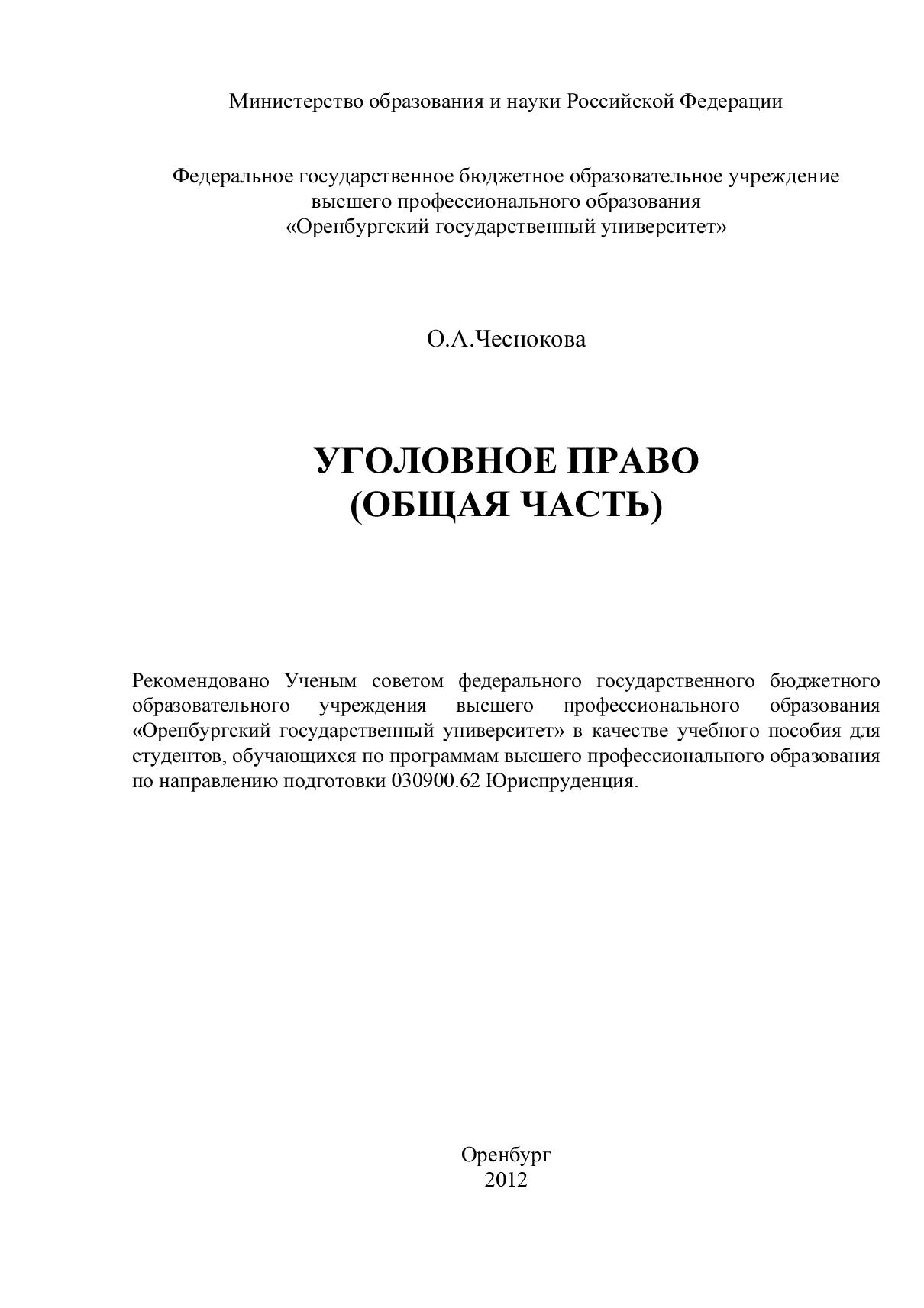 О. Чеснокова Уголовное право (Общая часть)