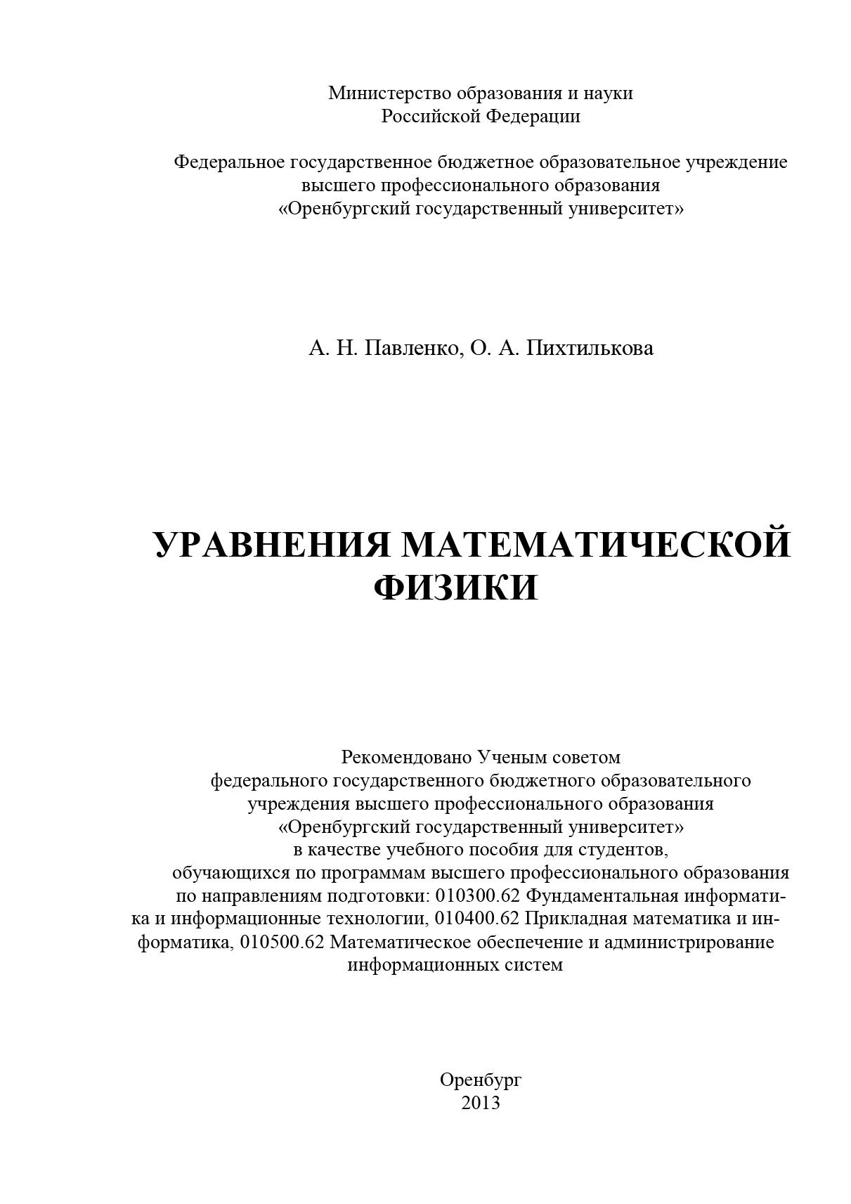 А. Н. Павленко Уравнения математической физики