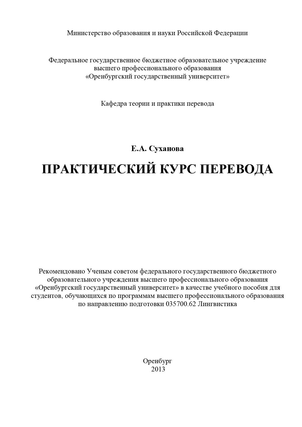 Е. А. Суханова Практический курс перевода