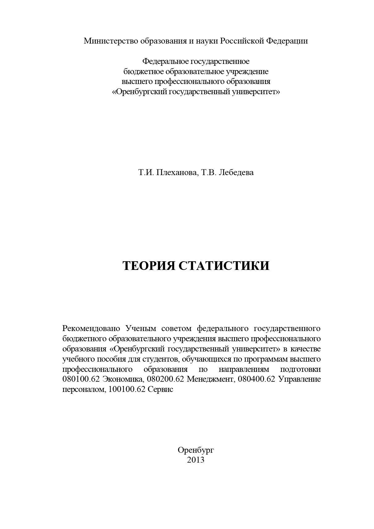 Т. Плеханова Теория статистики садовникова н шмойлова р анализ временных рядов и прогнозирование учебник
