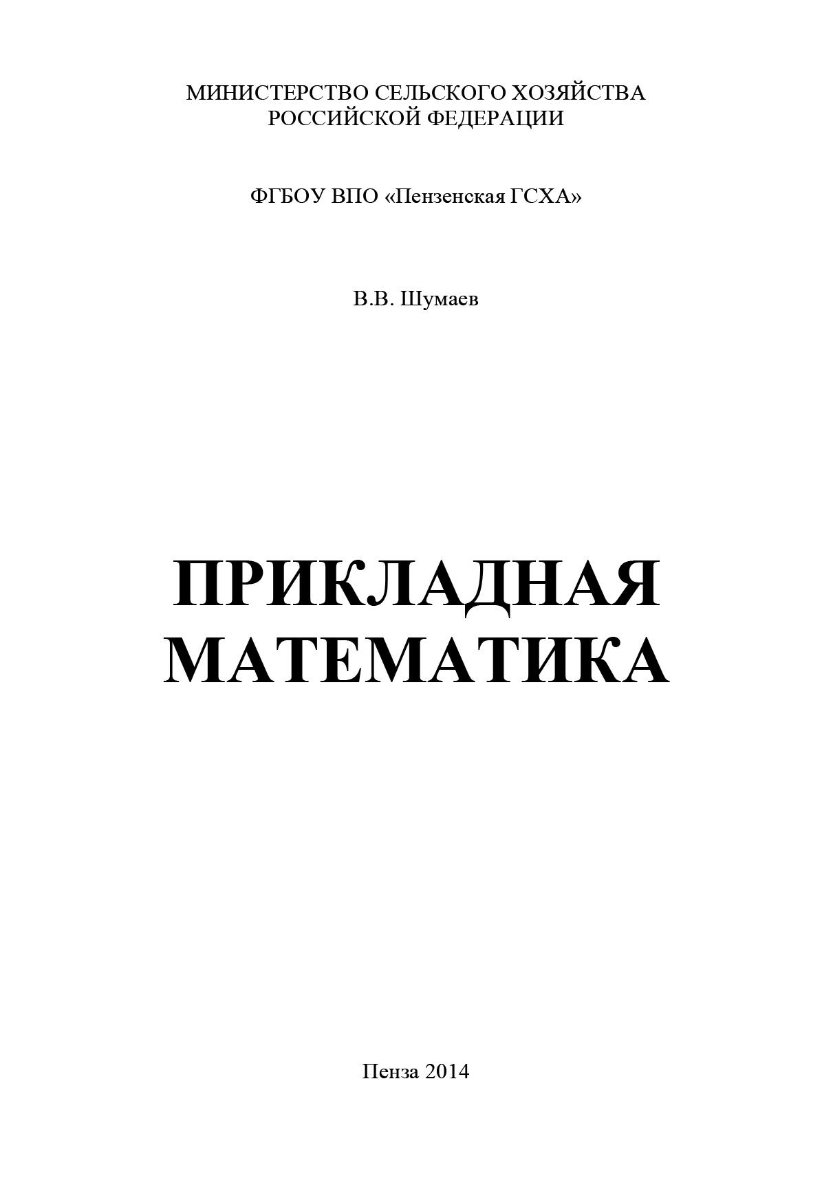 Василий Шумаев Прикладная математика а с чуйко в г шершнев финансовая математика учебное пособие
