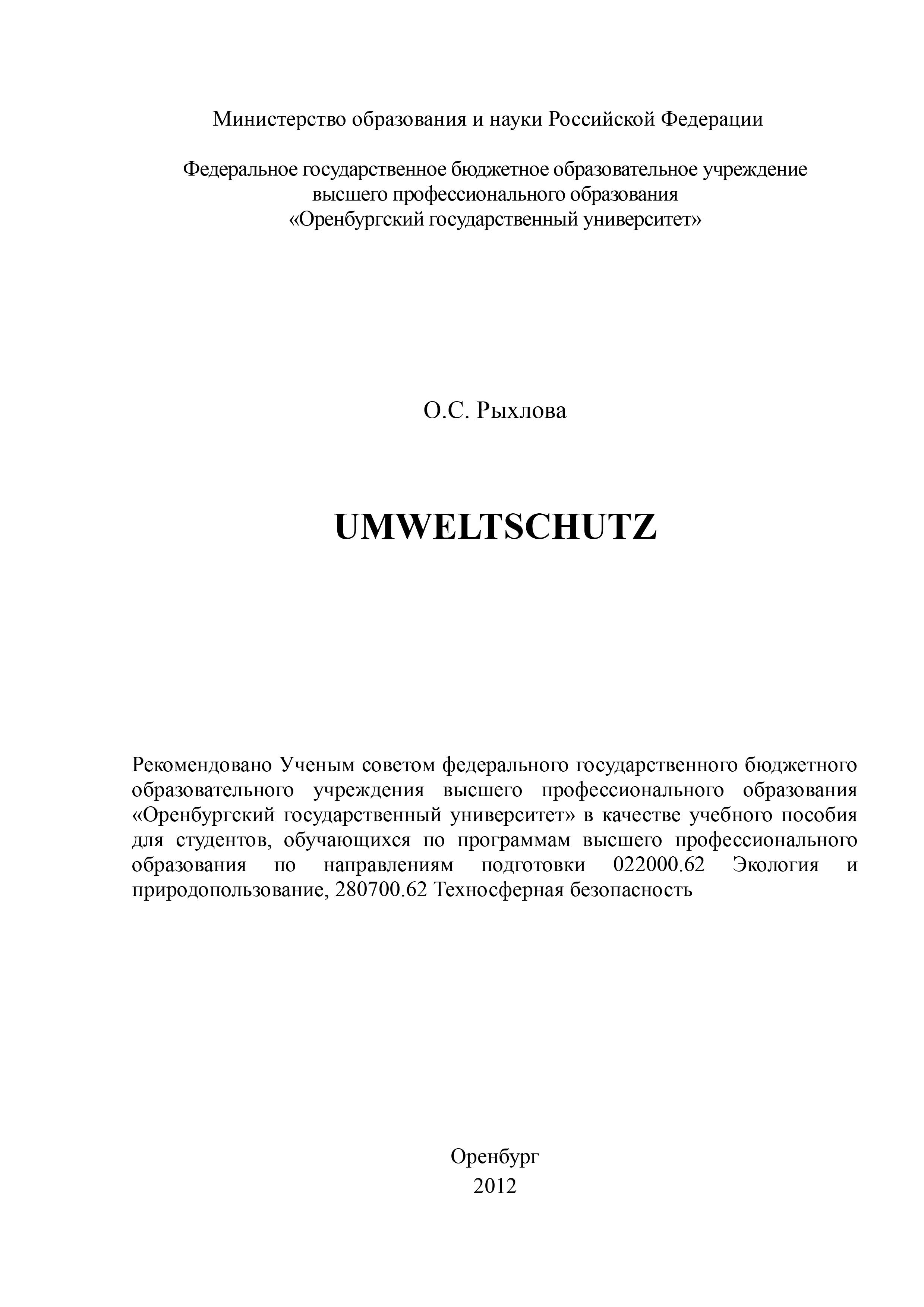 О. Рыхлова Umweltschutz цена