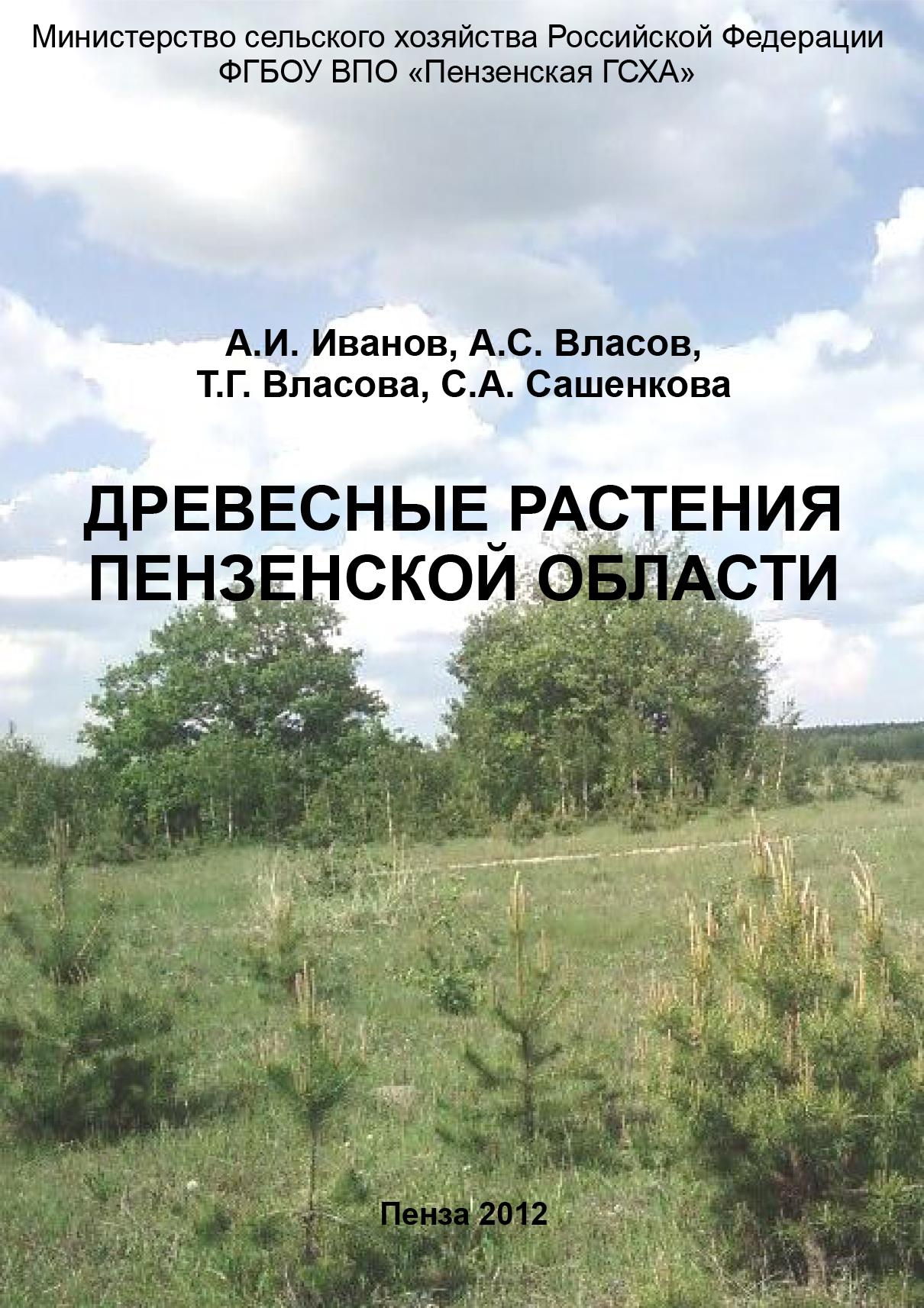 цены Александр Иванович Иванов Древесные растения Пензенской области