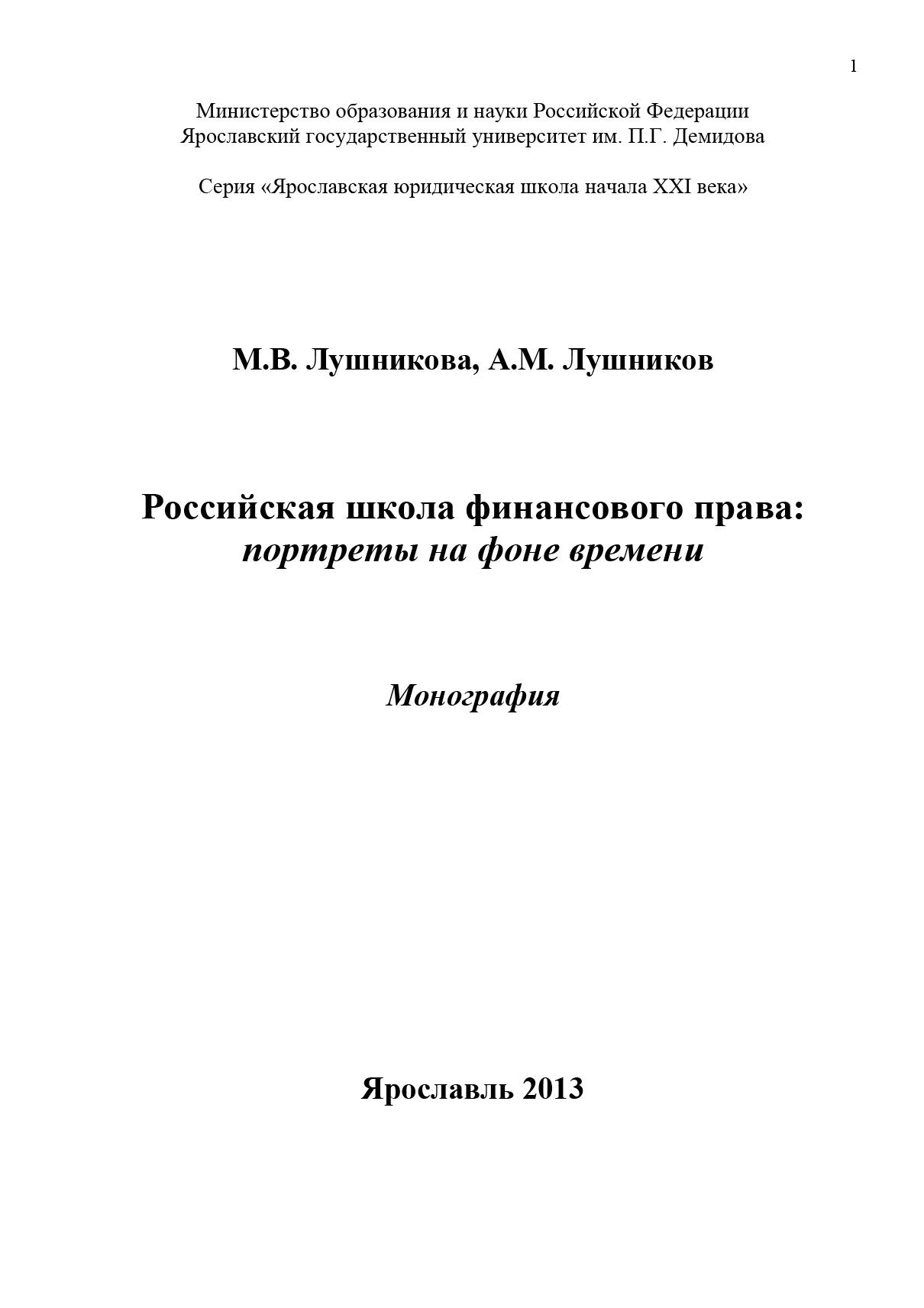 А. М. Лушников Российская школа финансового права: портреты на фоне времени д м львов курс финансового права