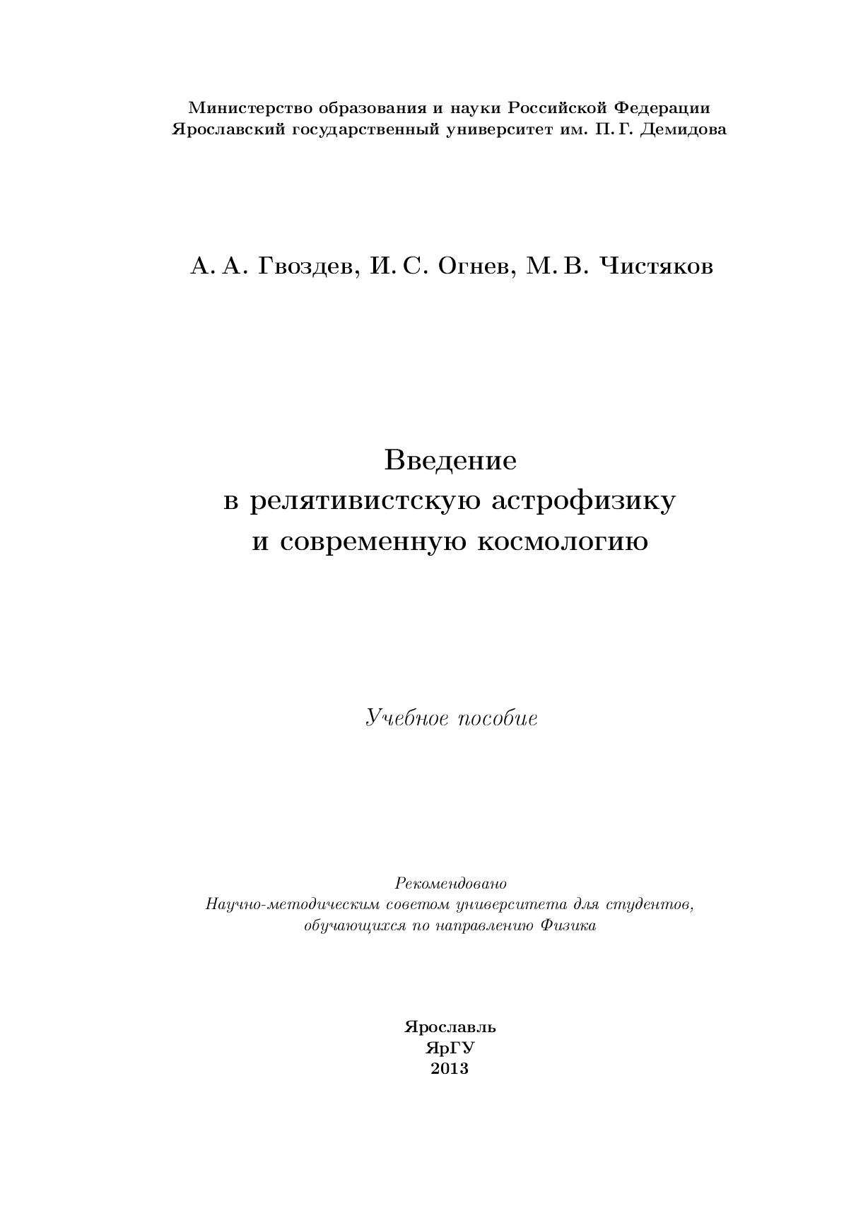 А. А. Гвоздев Введение в релятивистскую астрофизику и современную космологию масевич а тутуков а эволюция звезд теория и наблюдения