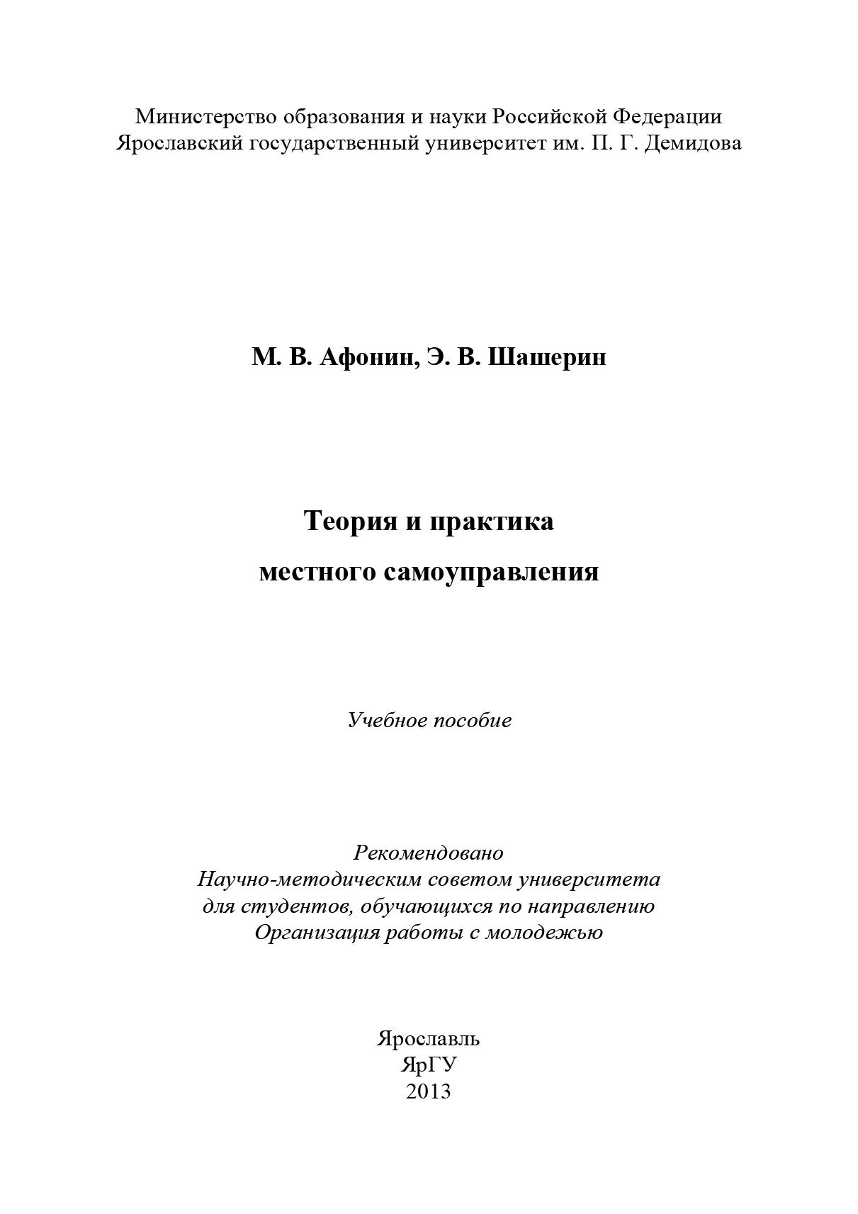 М. В. Афонин Теория и практика местного самоуправления