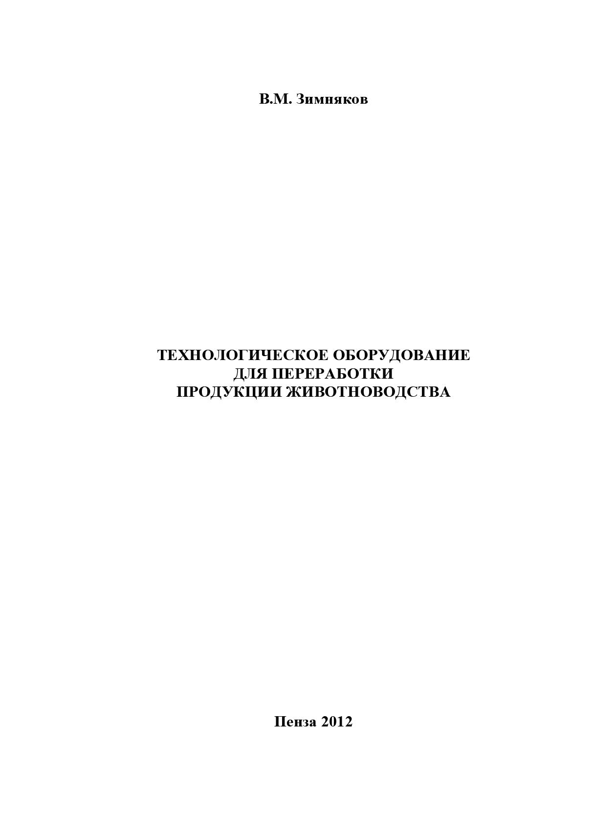 Владимир Зимняков Технологическое оборудование для переработки продукции животноводства складское оборудование