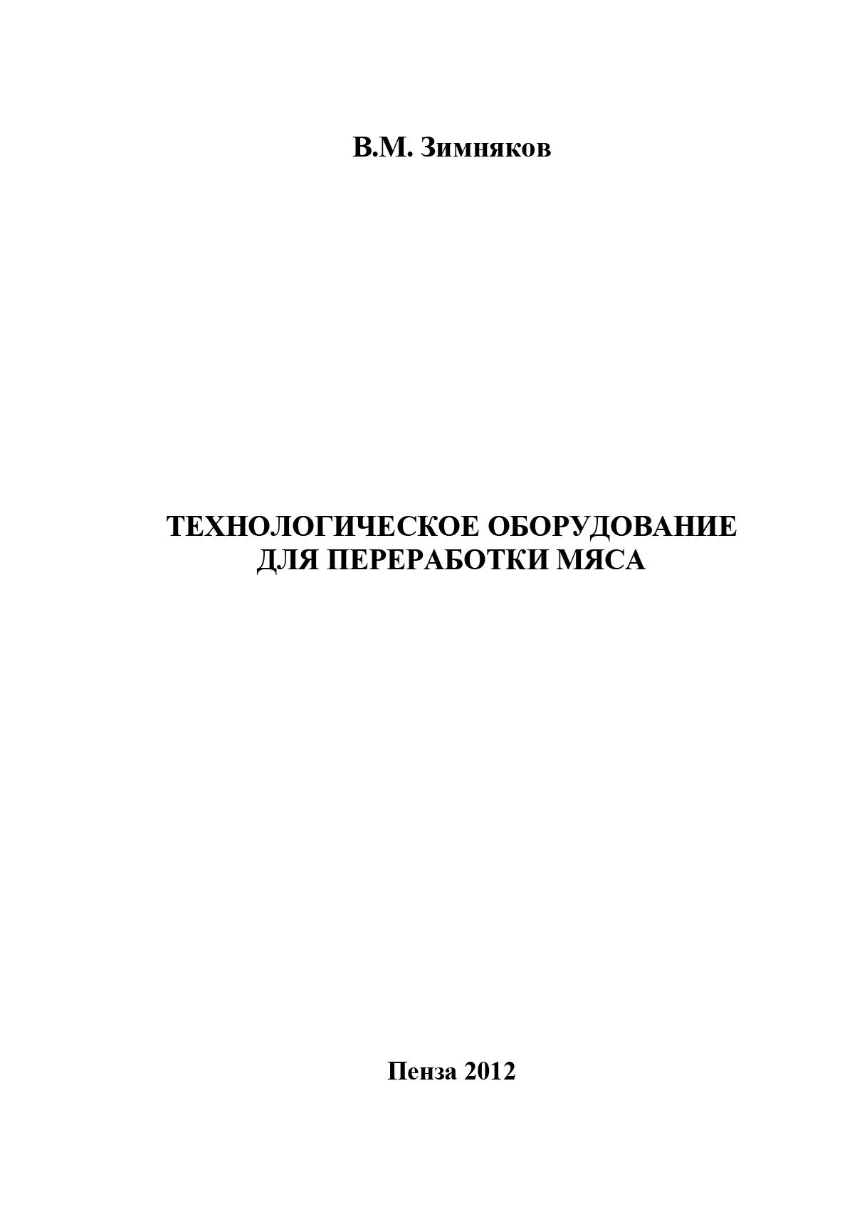Владимир Зимняков Технологическое оборудование для переработки мяса складское оборудование