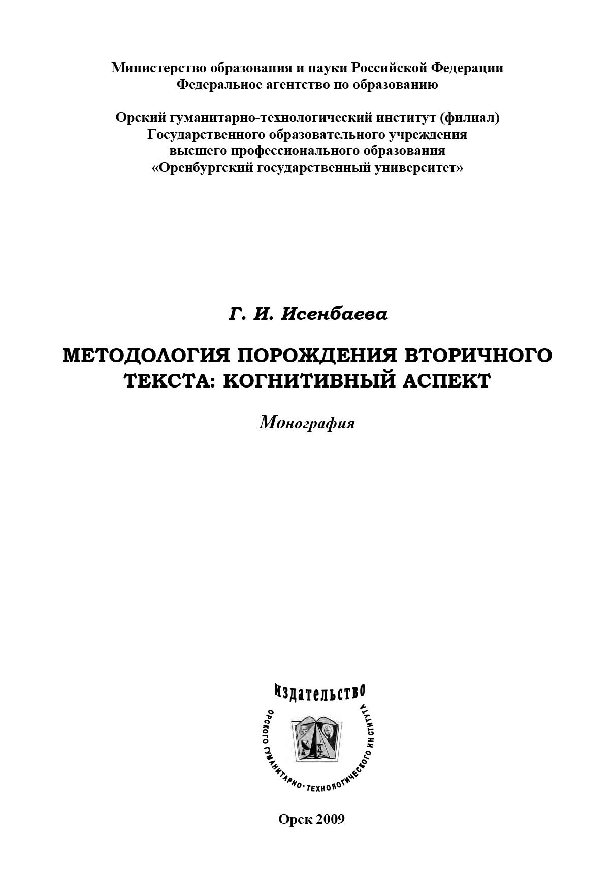 Г. И. Исенбаева Методология порождения вторичного текста