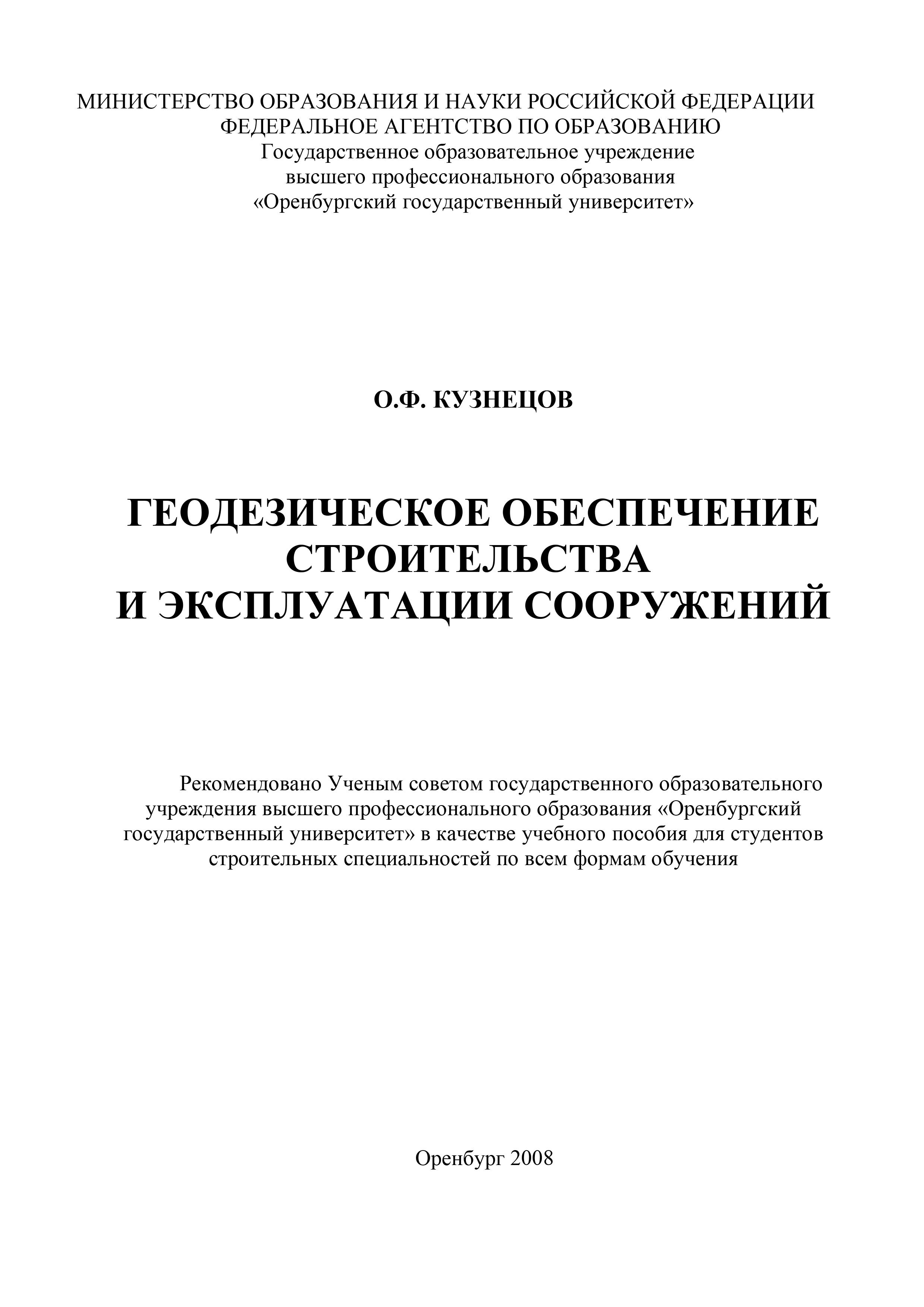 О. Ф. Кузнецов Геодезическое обеспечение строительства и эксплуатации сооружений