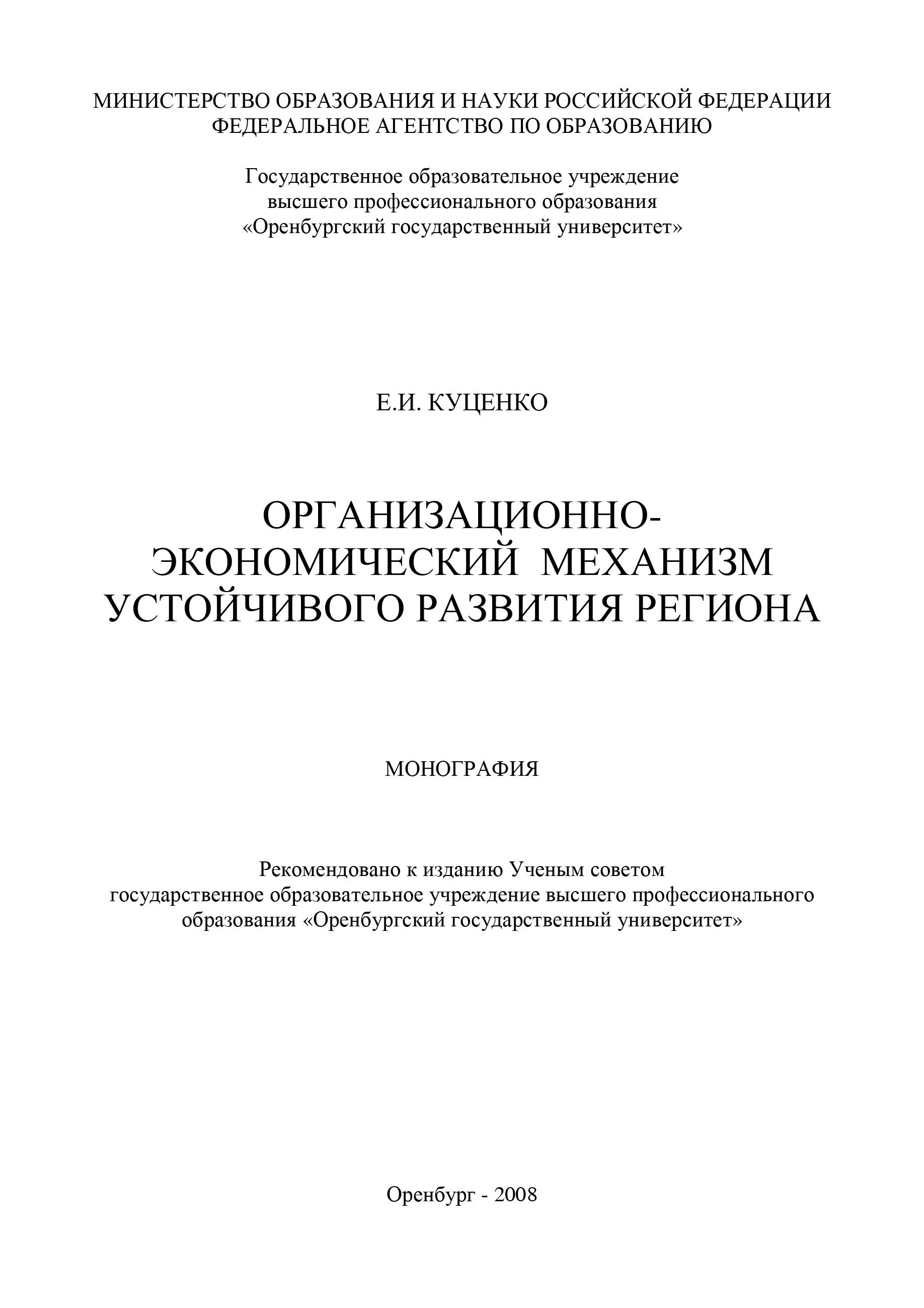 Е. Куценко Организационно-экономический механизм устойчивого развития региона бабурин с н глобализация в перспективе устойчивого развития монография