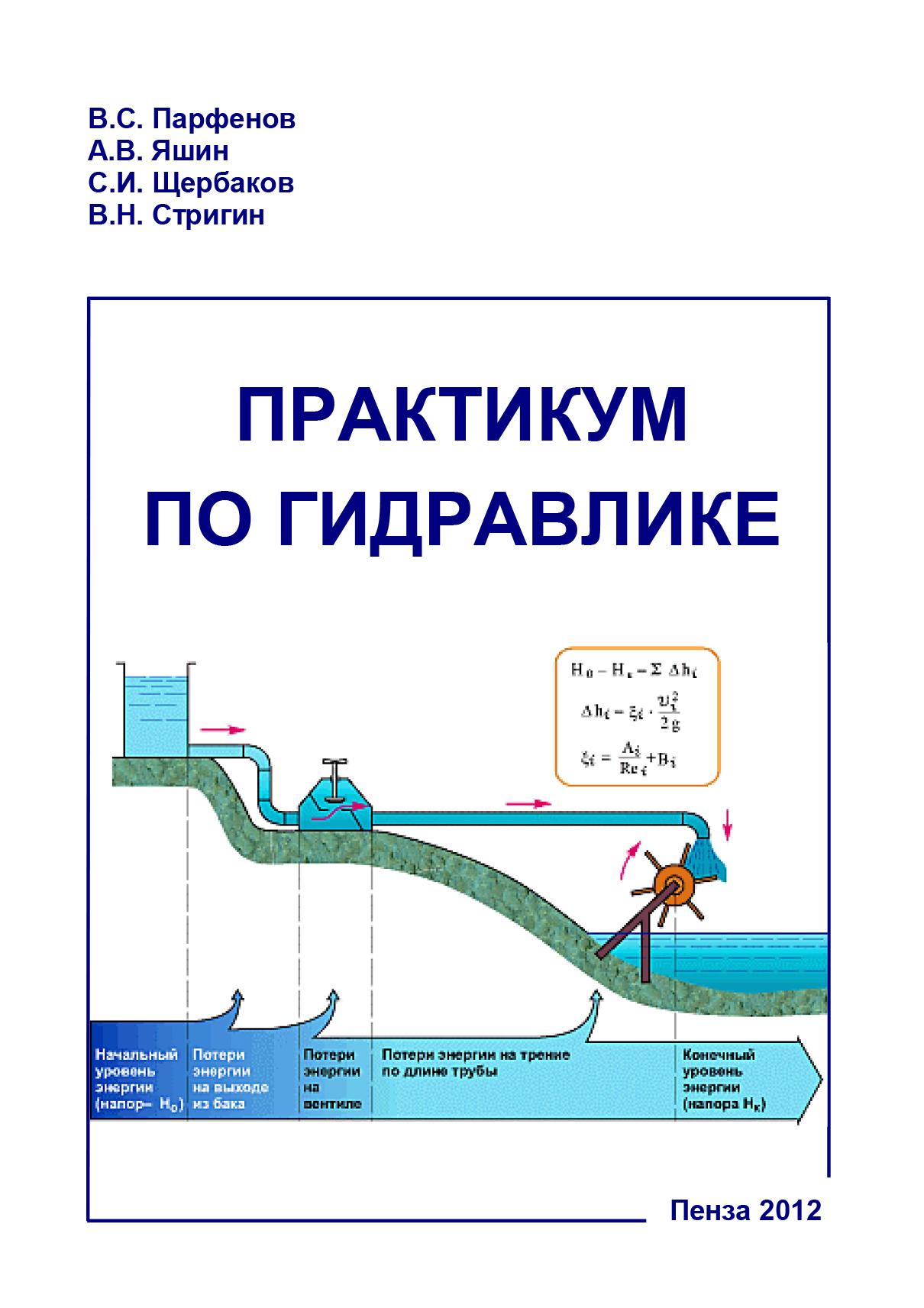 цена на Александр Яшин Практикум по гидравлике