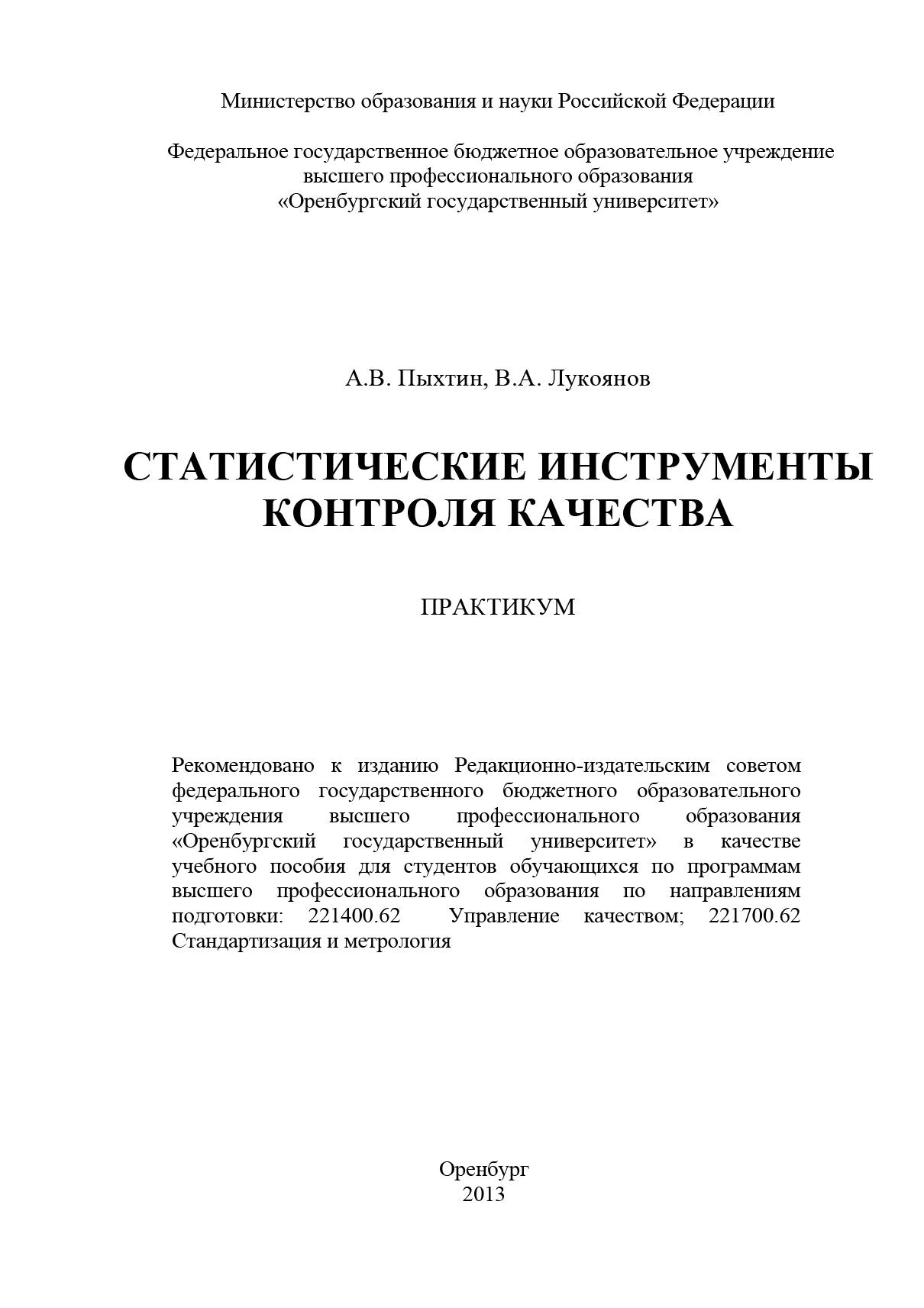 все цены на В. Лукоянов Статистические инструменты контроля качества онлайн