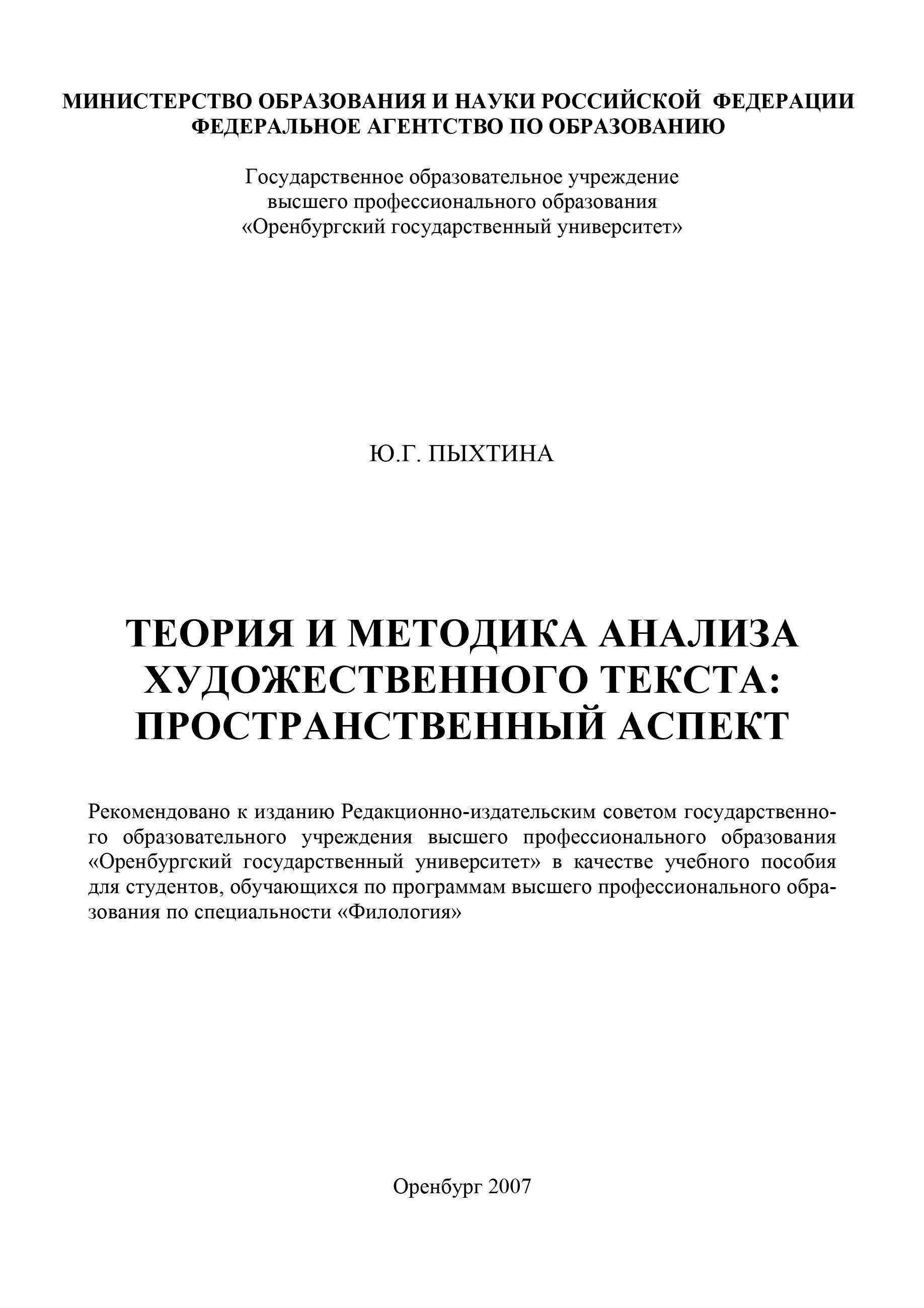 Ю. Г. Пыхтина Теория и методика анализа художественного текста: пространственный аспект
