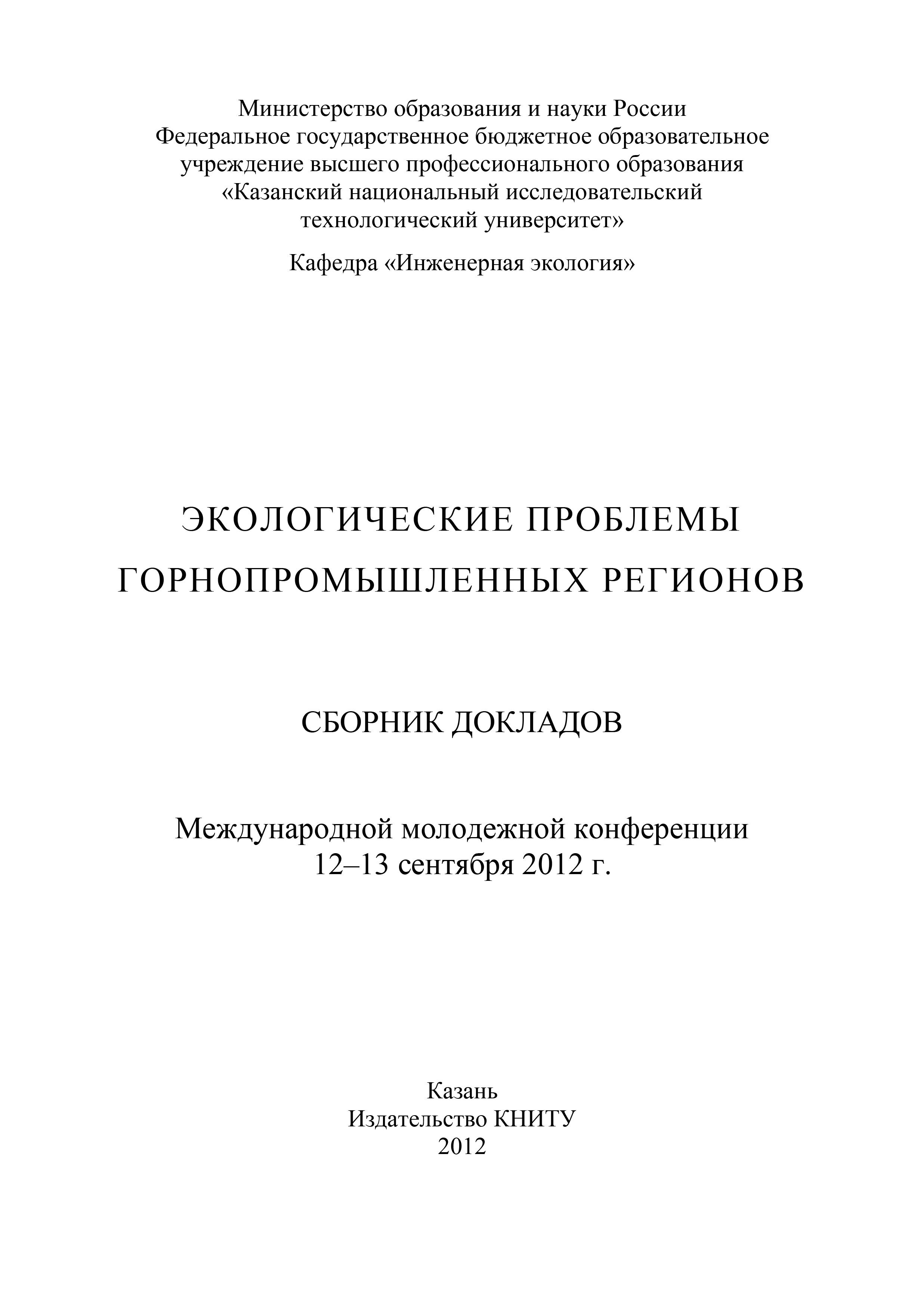 Коллектив авторов Экологические проблемы горнопромышленных регионов
