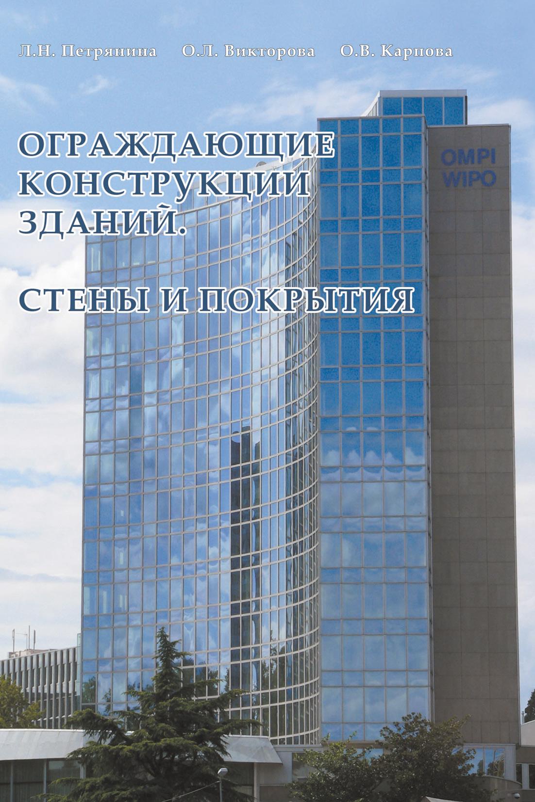 О. В. Карпова Ограждающие конструкции зданий. Стены и покрытия