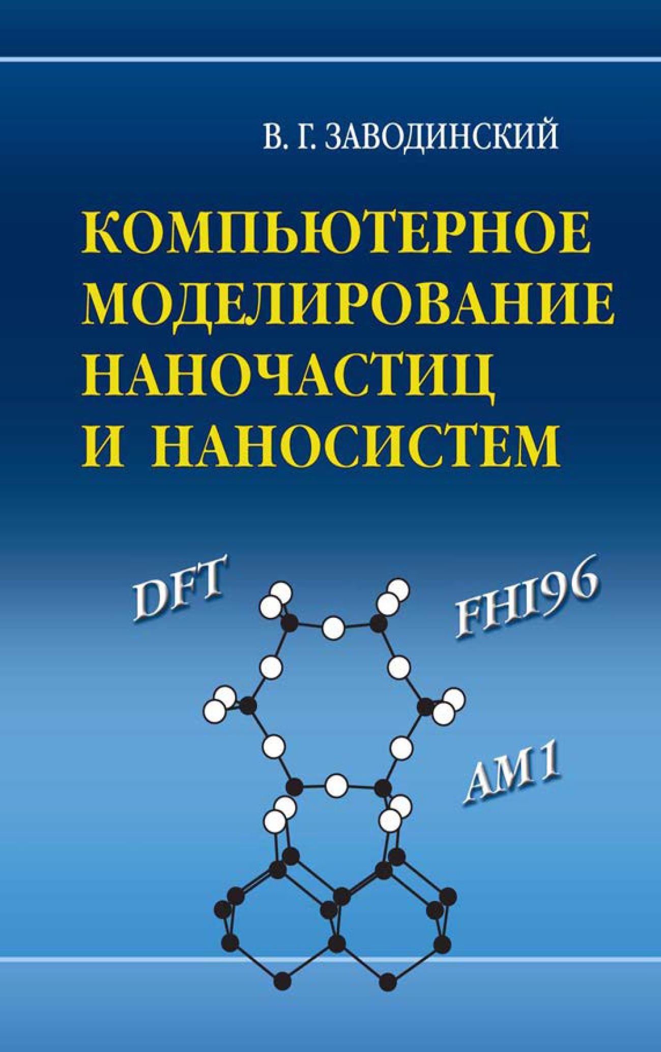 Виктор Заводинский Компьютерное моделирование наночастиц и наносистем владимир неволин квантовая физика и нанотехнологии